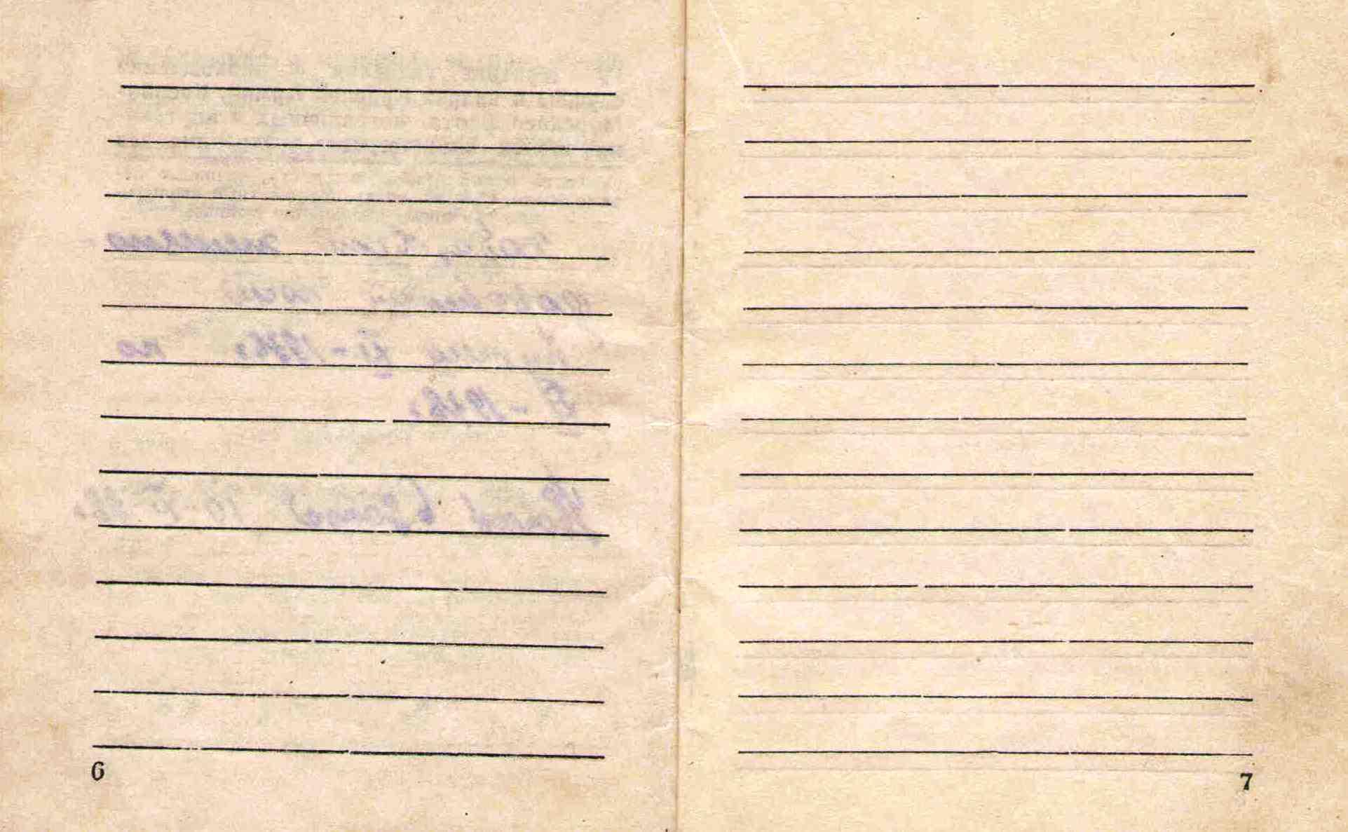 5. Военный билет Барыкина ПП,1948