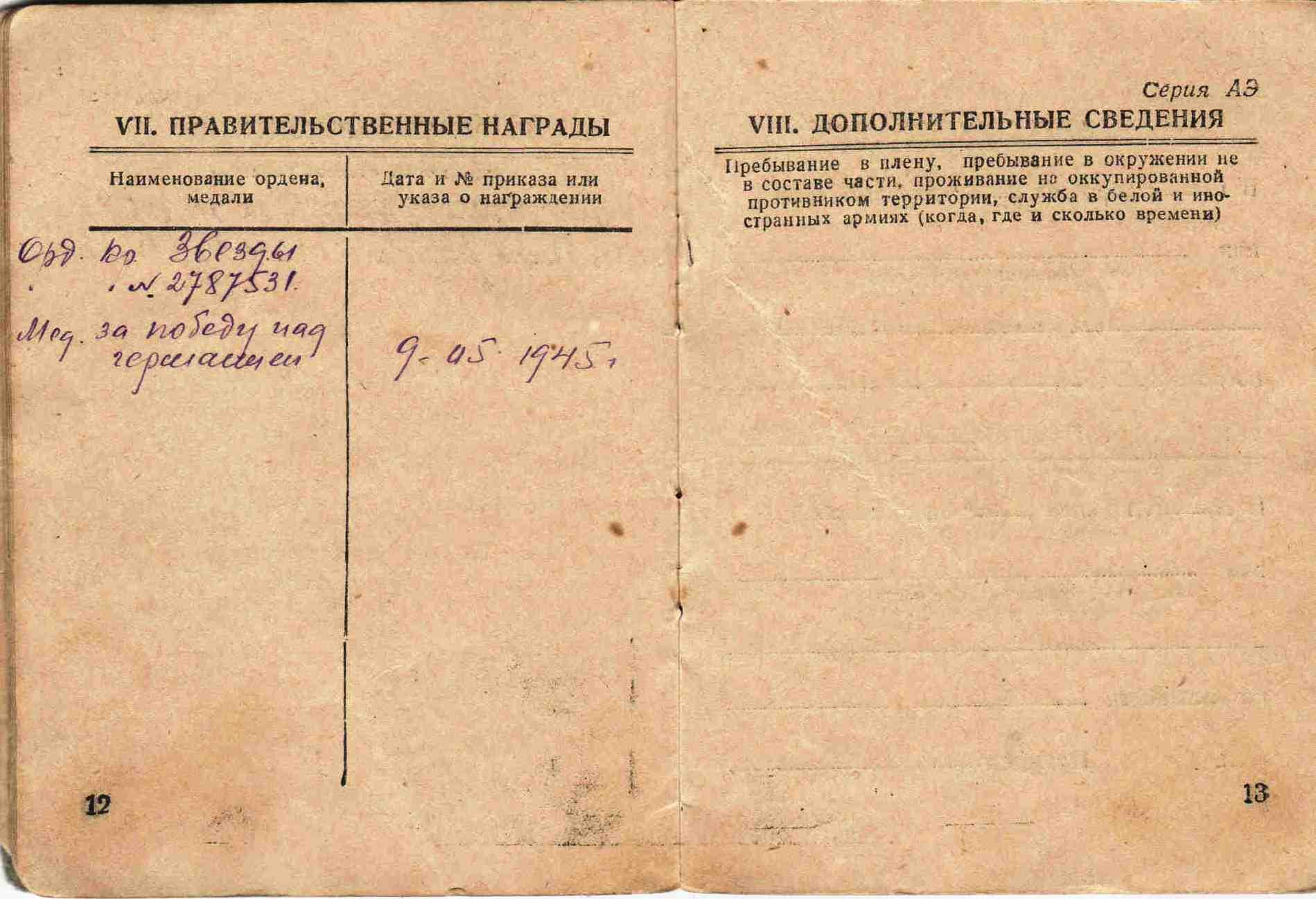 5. Военный билет, Таучелов Р.Н. (5)