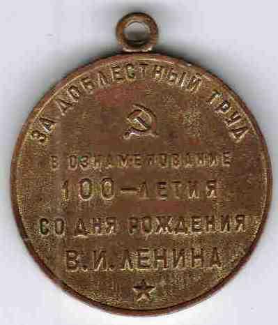 50. Медаль За доблестный труд, 1970 г. (1)