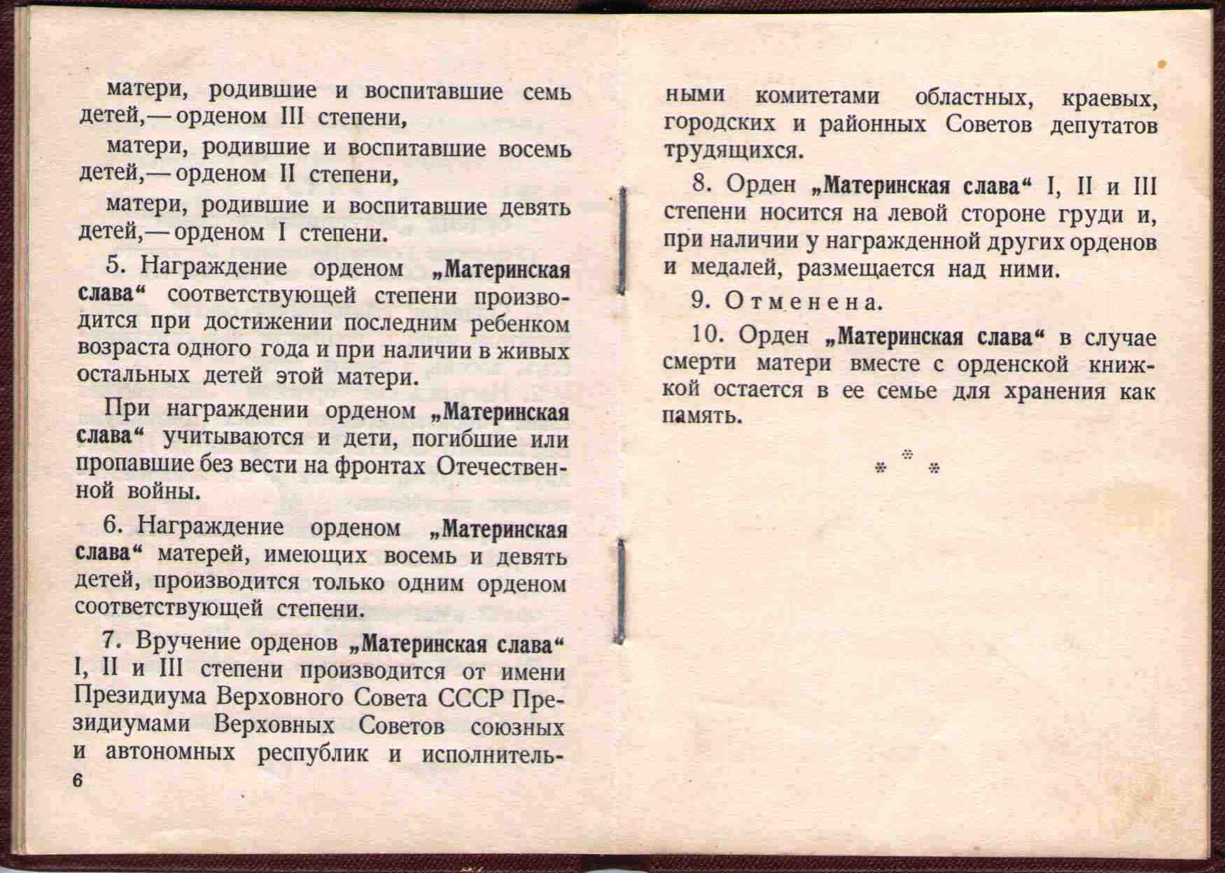 50. Орденская книжка 1 степени, 1965