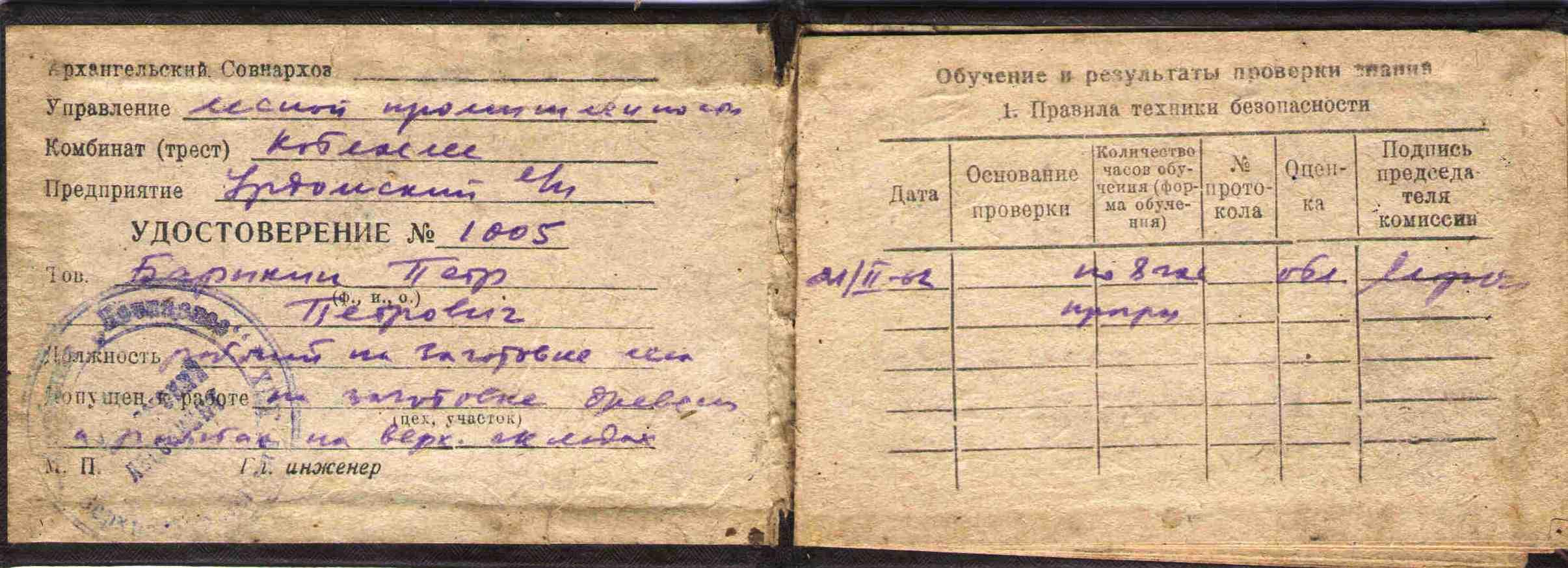 50. Удостоверение об образовании, Барыкин ПП, 1962
