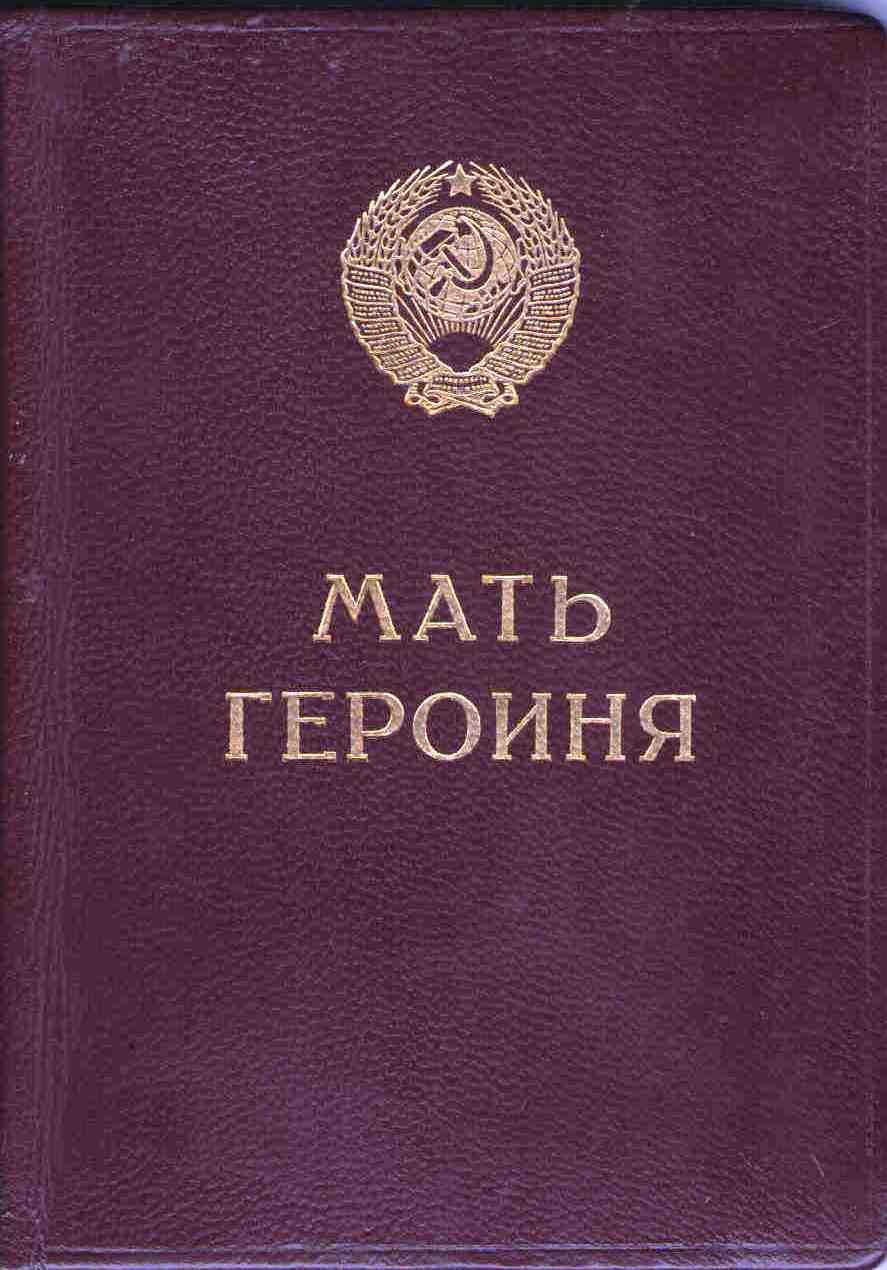 51. Удостоверение Мать Героиня, 1967