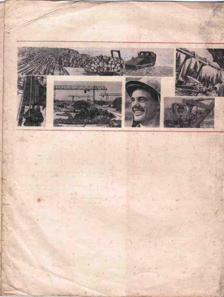 52. Диплом Заслуженного работника В-Лупьинского леспромхоза, 1970