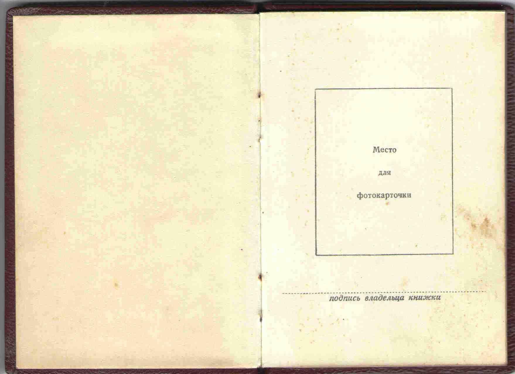 52. Удостоверение Мать Героиня, 1967