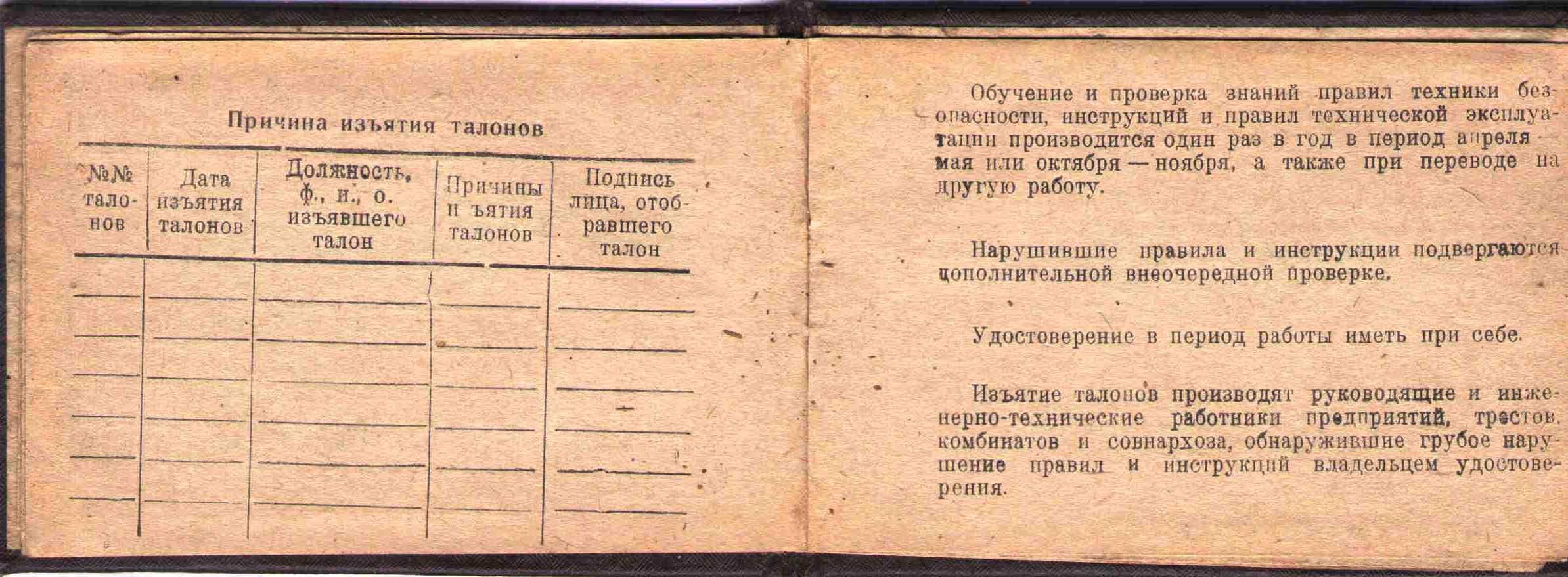 52. Удостоверение об образовании, Барыкин ПП, 1962