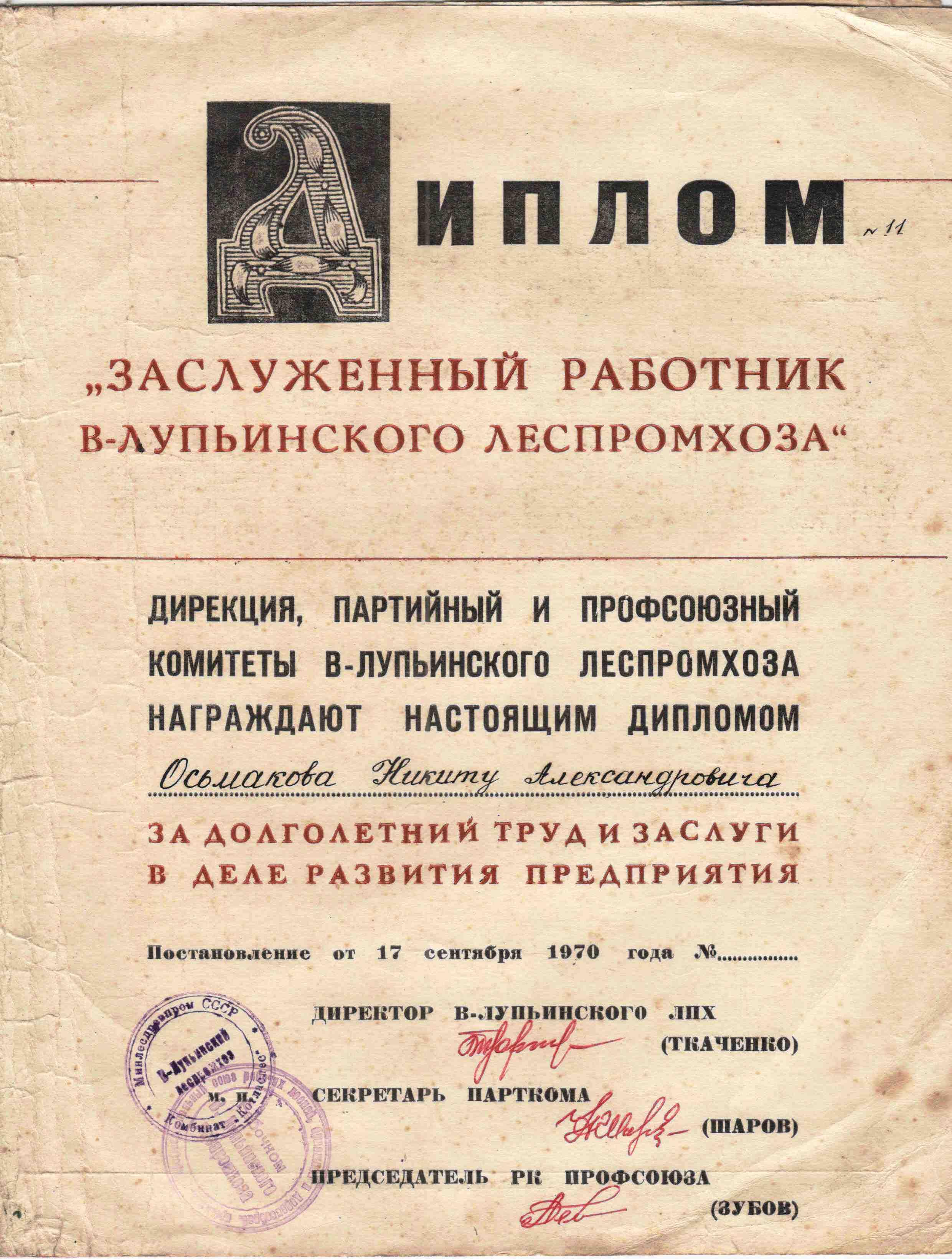 53. Диплом Заслуженного работника В-Лупьинского леспромхоза, 1970