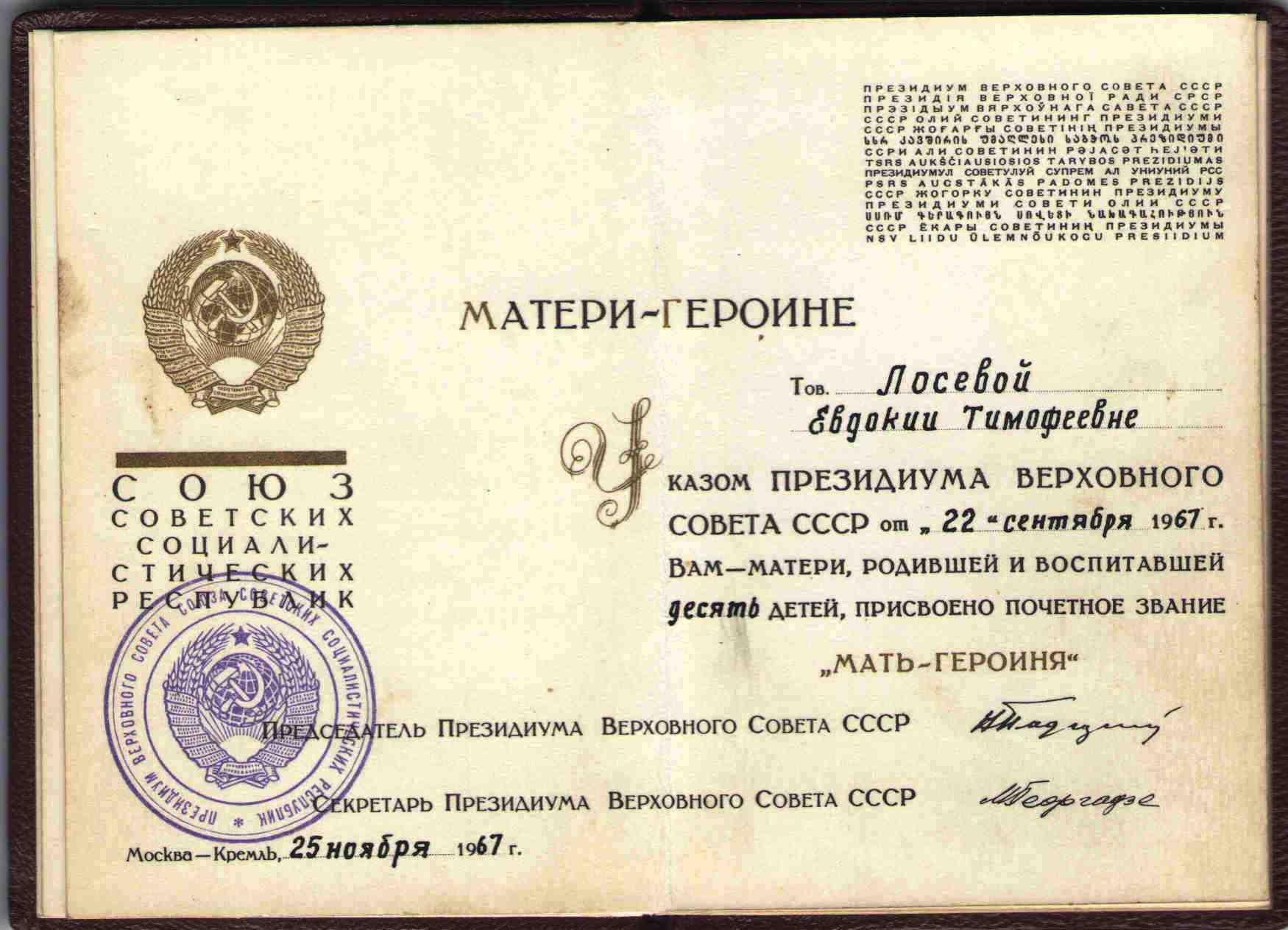 53. Удостоверение Мать Героиня, 1967