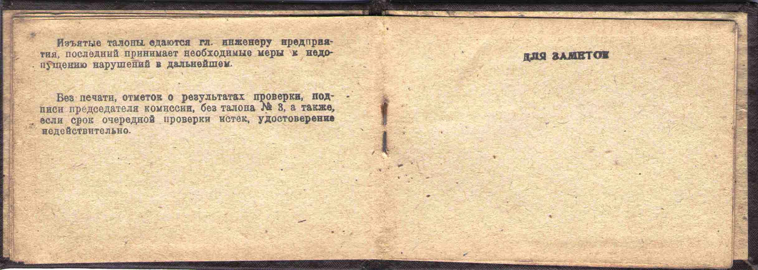 53. Удостоверение об образовании, Барыкин ПП, 1962