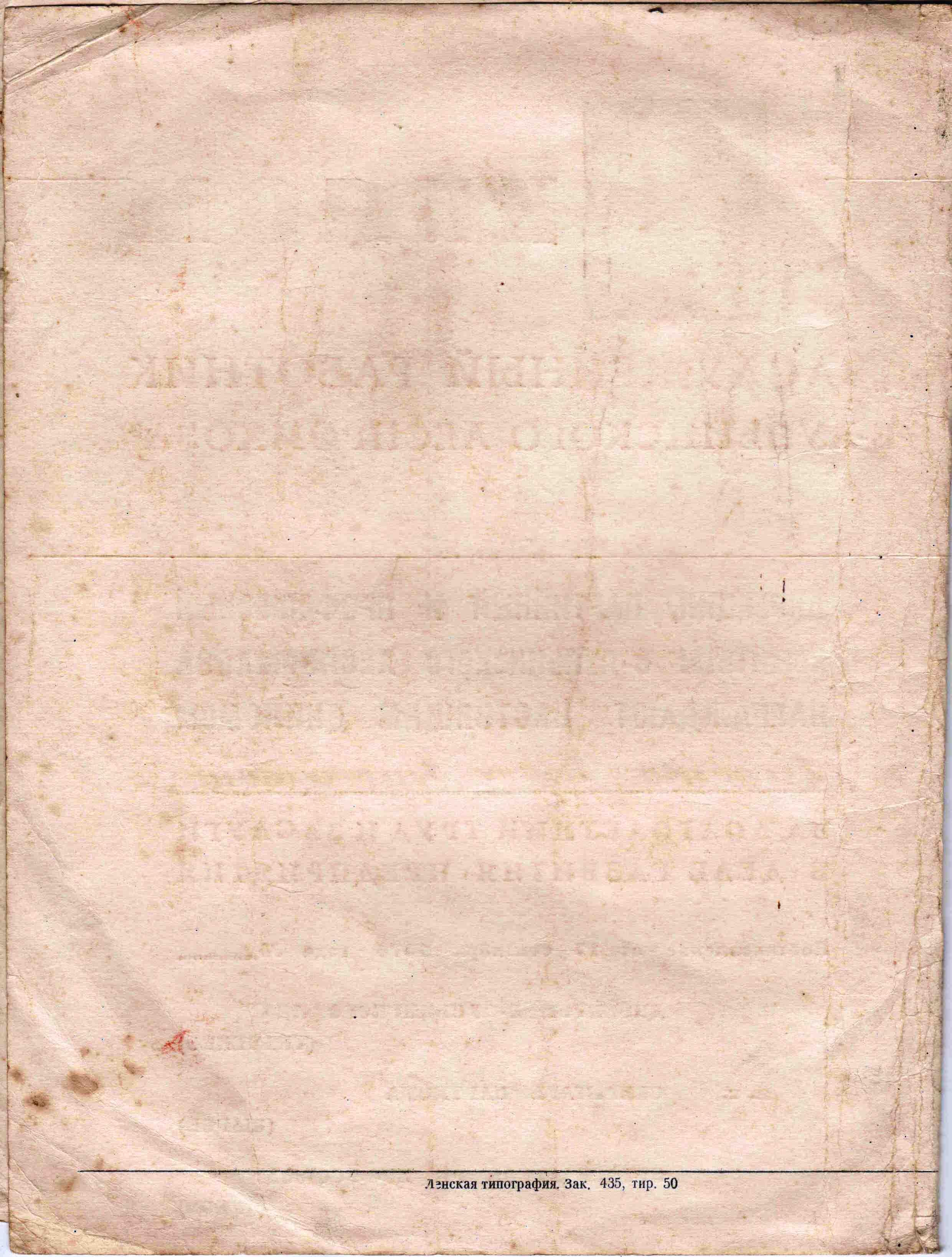 54. Диплом Заслуженного работника В-Лупьинского леспромхоза, 1970