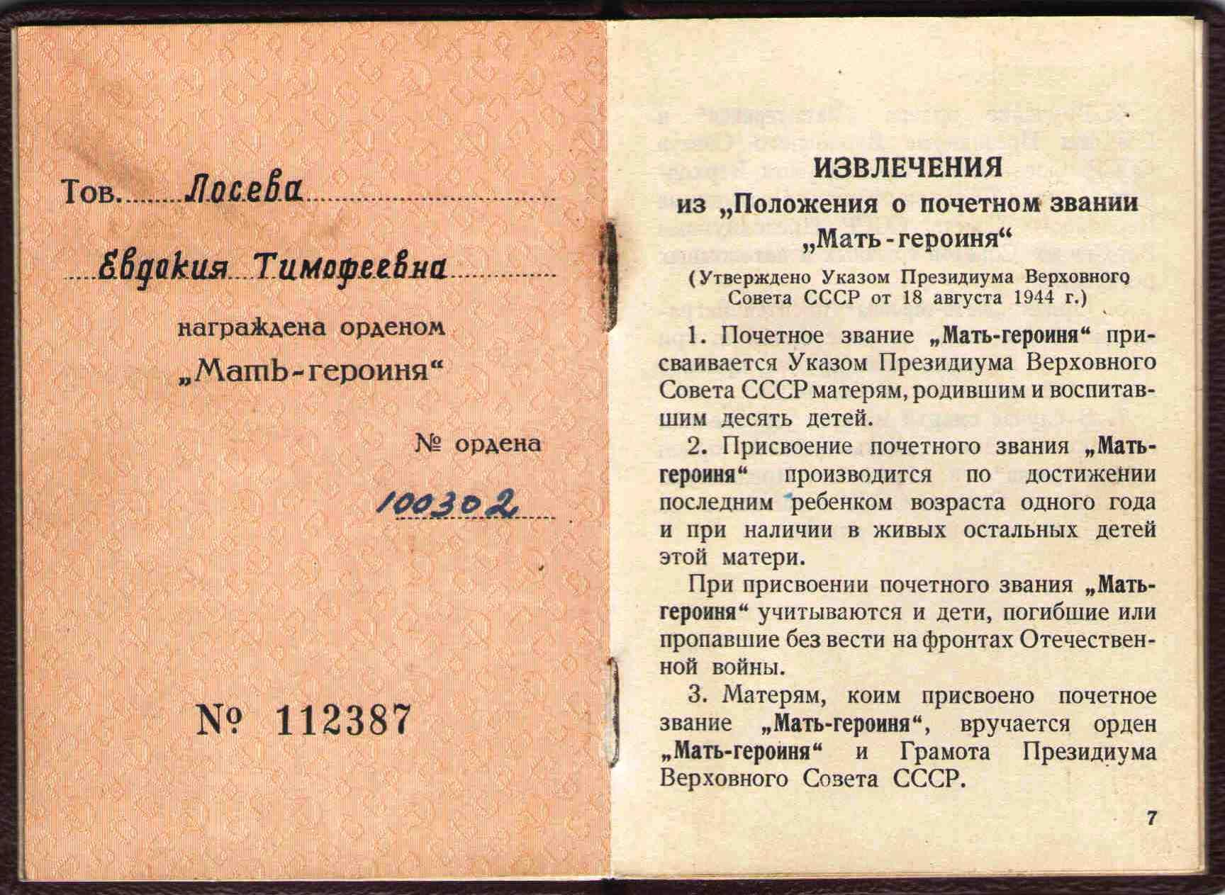 54. Удостоверение Мать Героиня, 1967