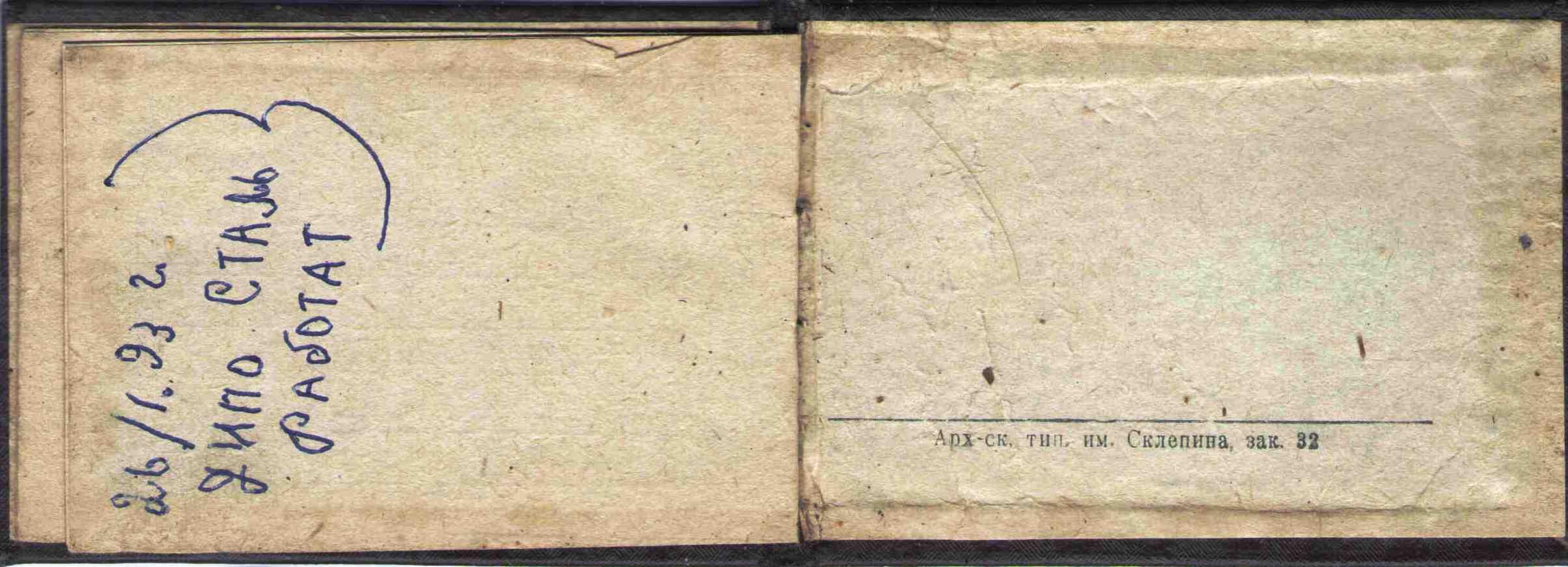 54. Удостоверение об образовании, Барыкин ПП, 1962