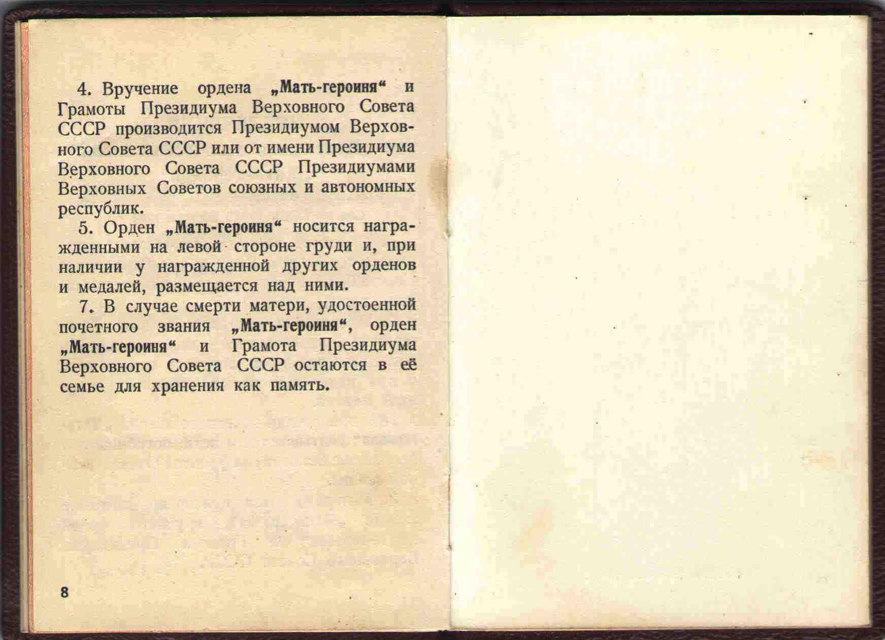 55. Удостоверение Мать Героиня, 1967