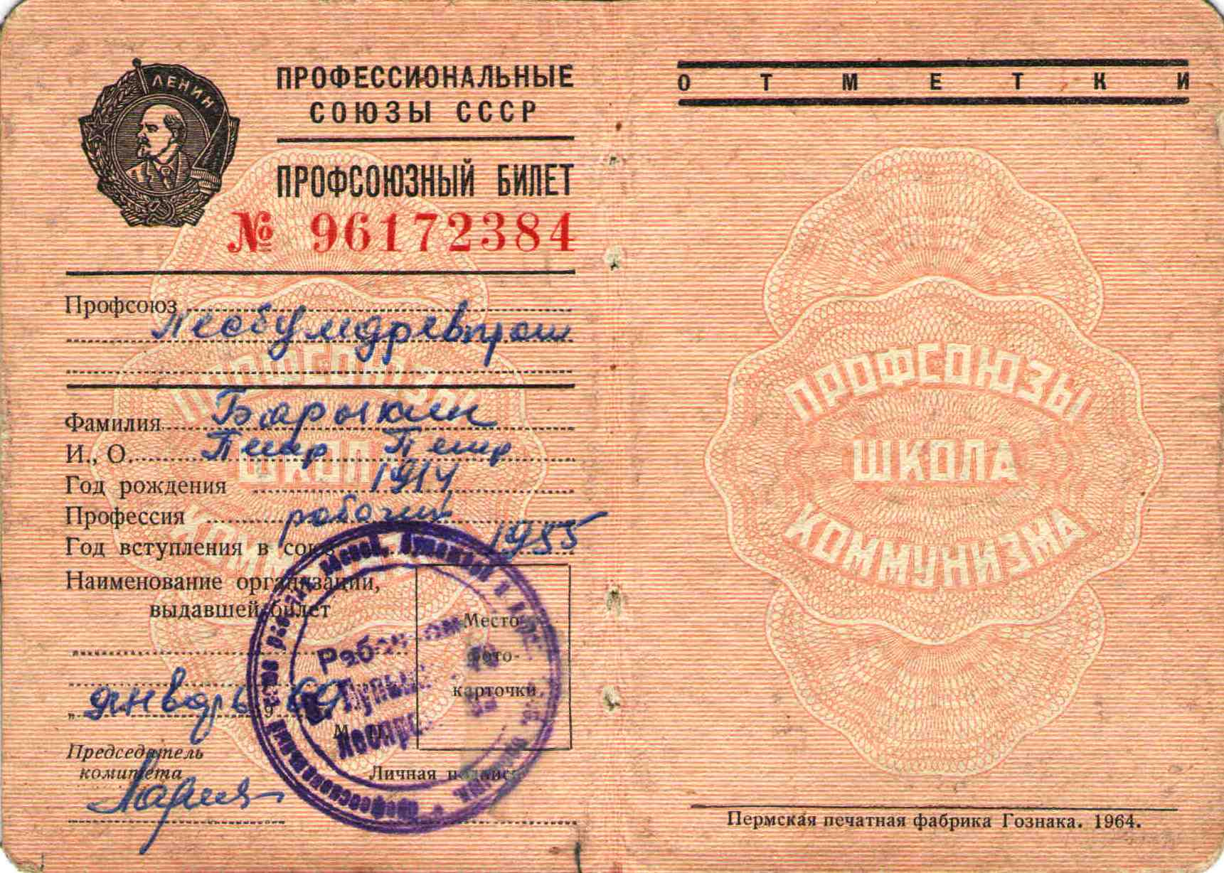 56. Профсоюзный билет, Барыкин ПП, 1969