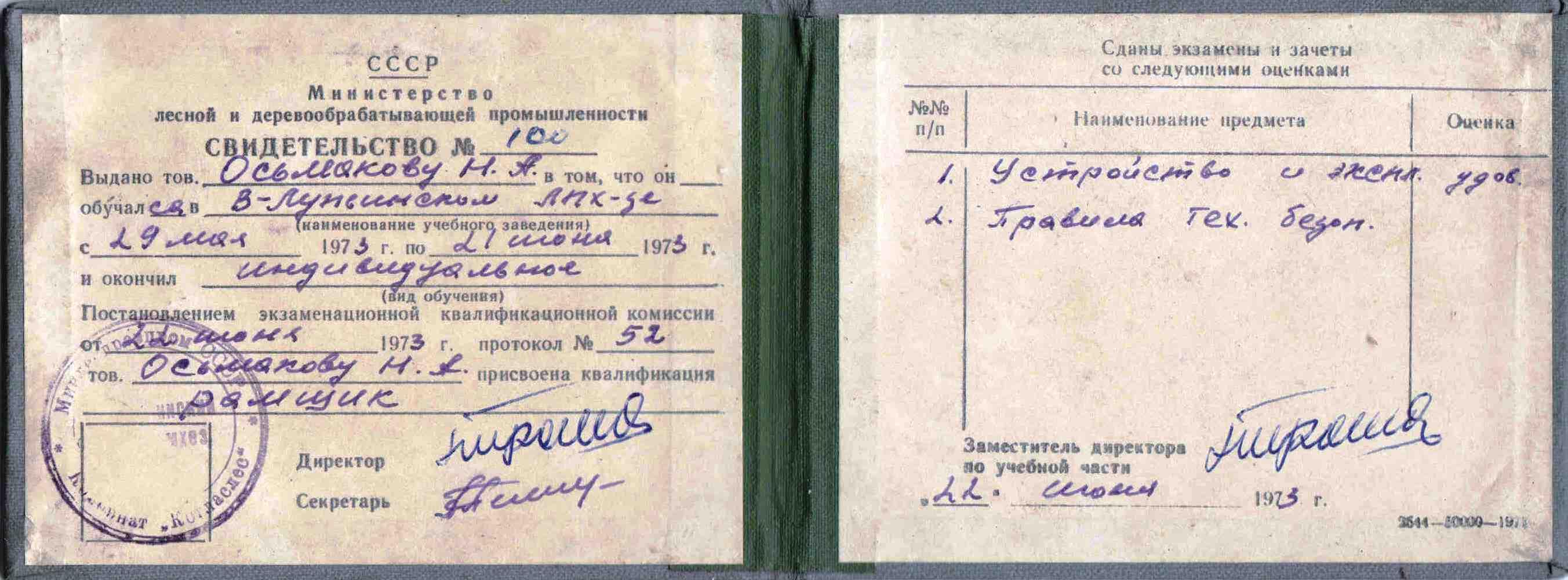 56. Свидетельство рамщика, 1973 г.