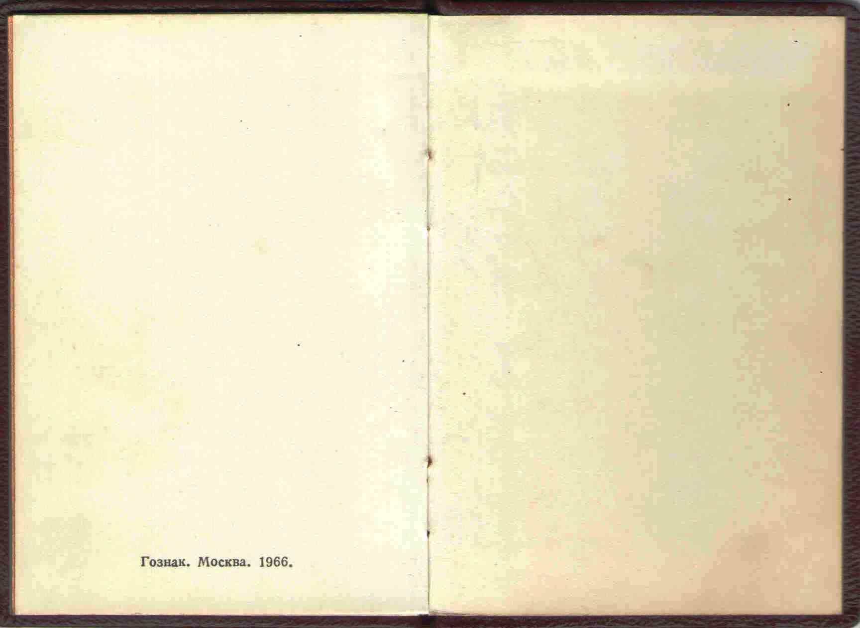 56. Удостоверение Мать Героиня, 1967