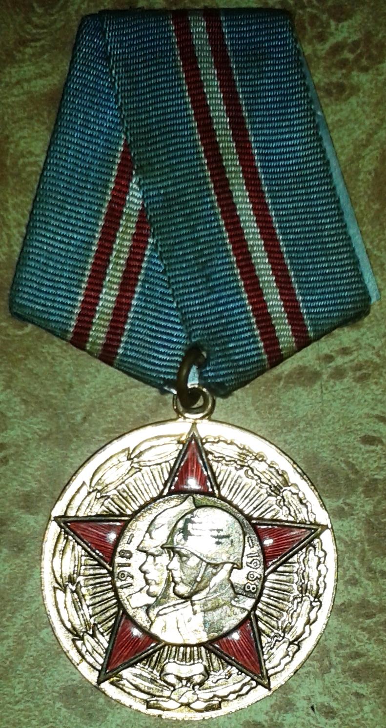 57. Медаль 50 лет Вооруженных Сил, Барыкин ПП, 1969