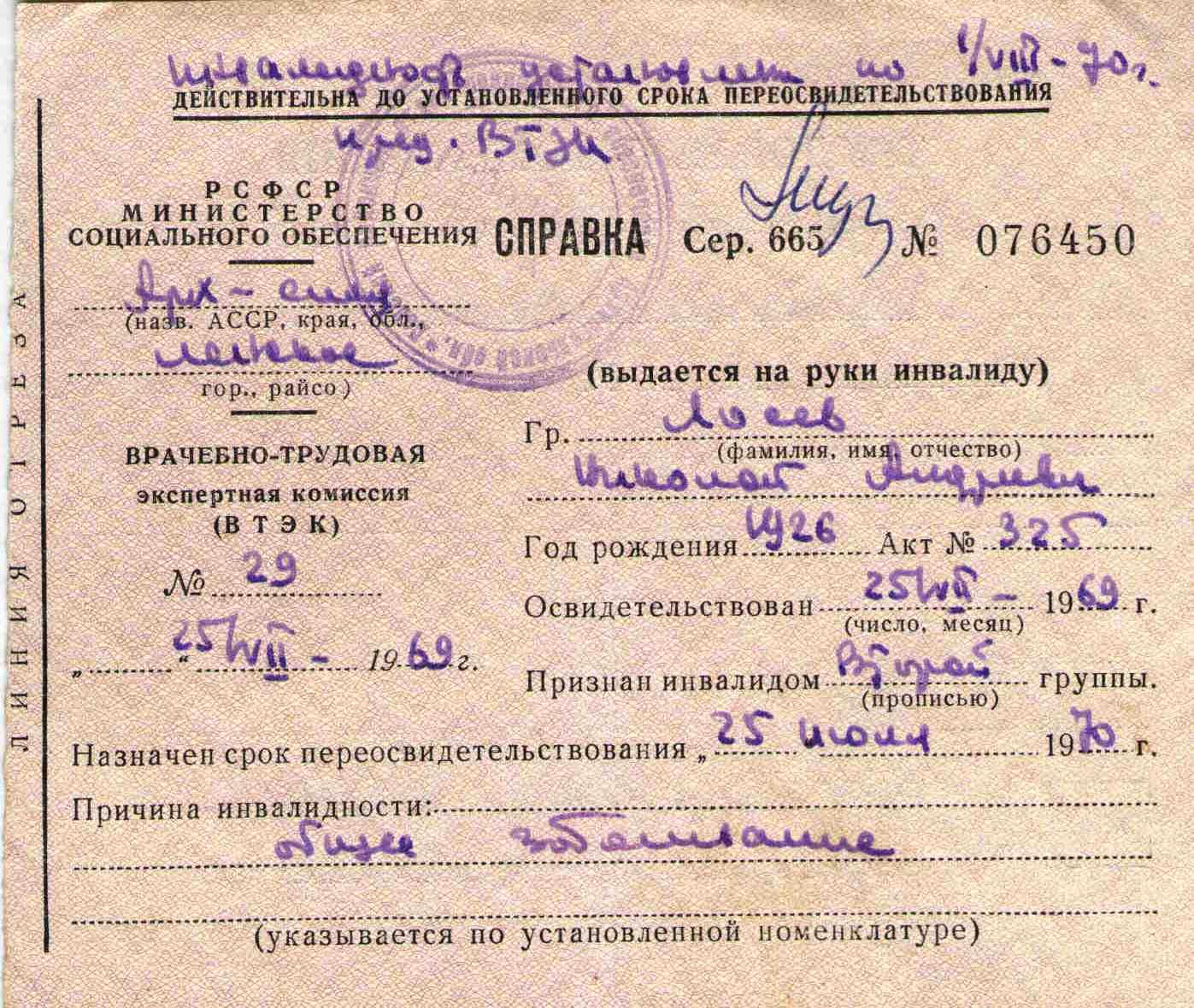 57. Справка Врачебно-трудовой экспертной комиссии ВТЭК, 1969