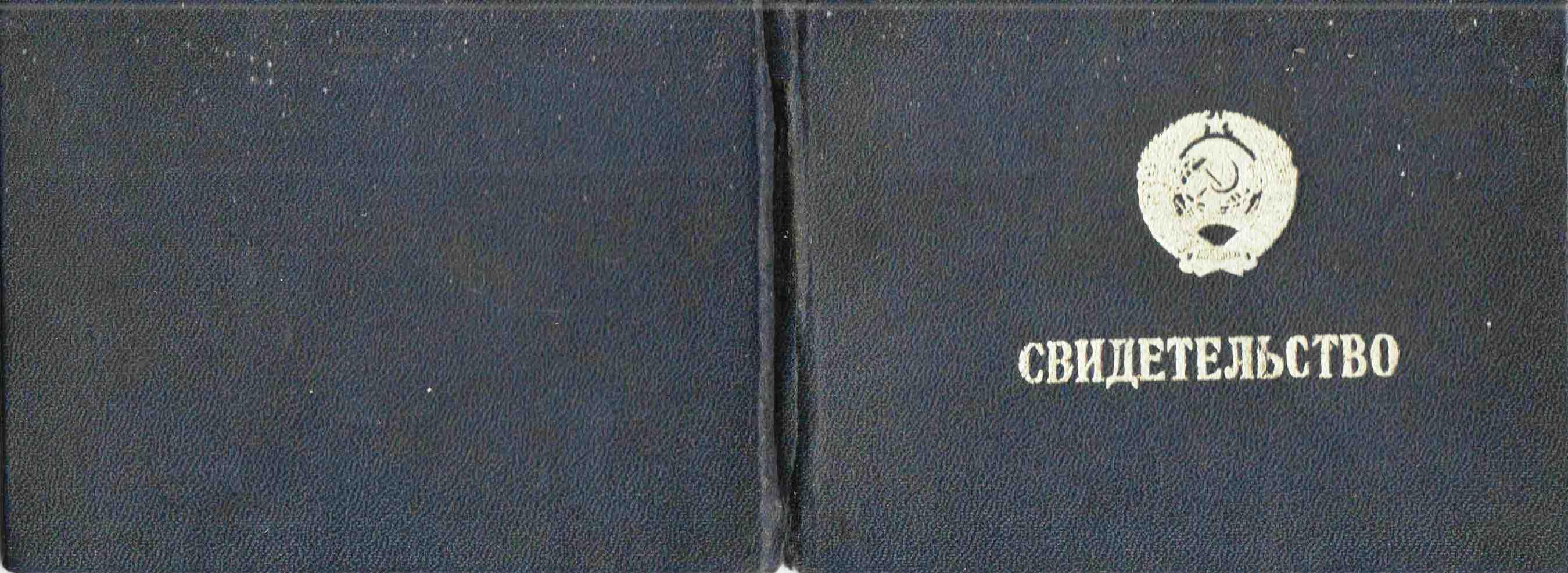 57. Свидетельство на пользование бензопилой МП-5 Урал, 1975 г.