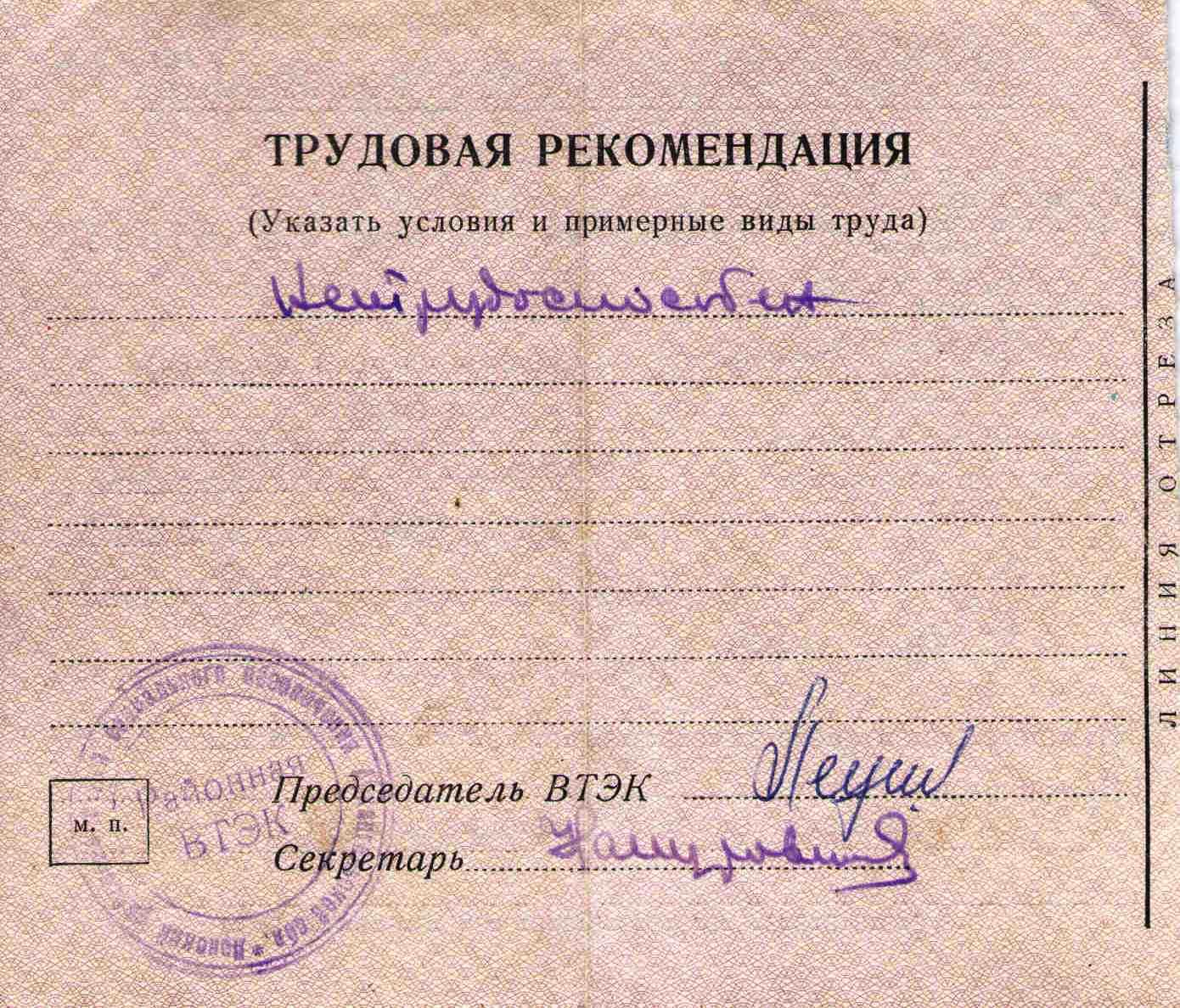 58. Справка Врачебно-трудовой экспертной комиссии ВТЭК, 1969