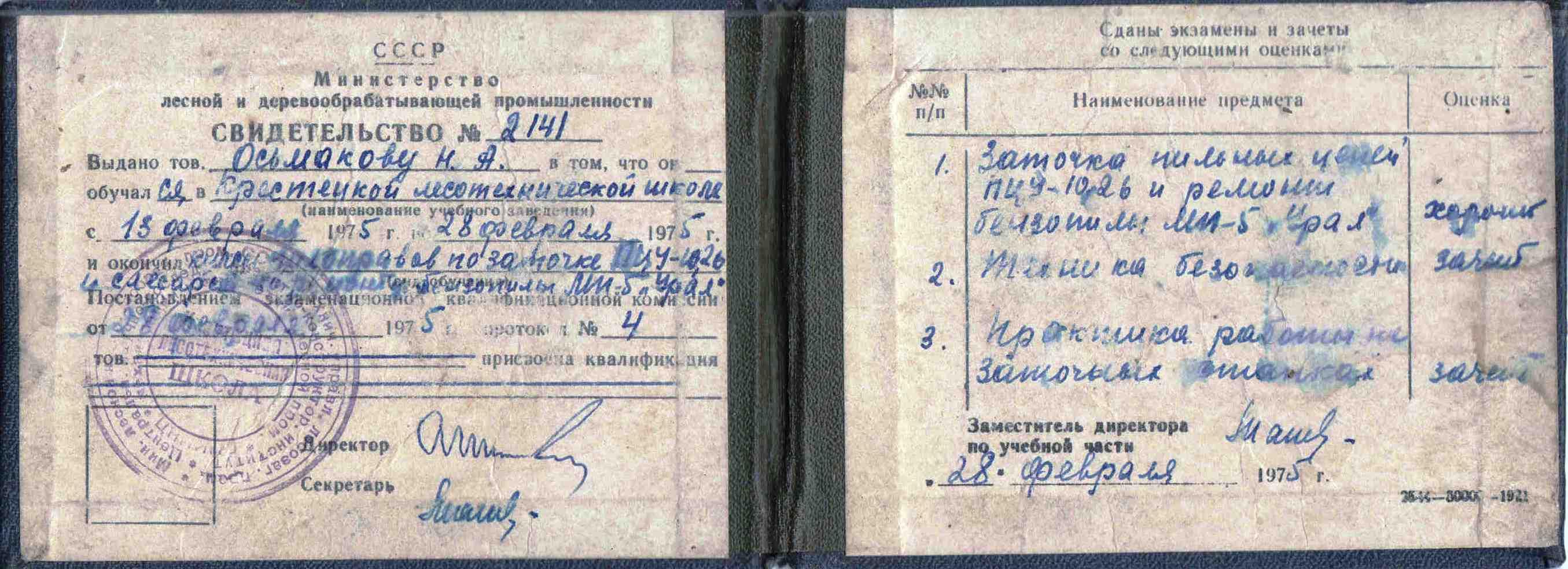 58. Свидетельство на пользование бензопилой МП-5 Урал, 1975 г.