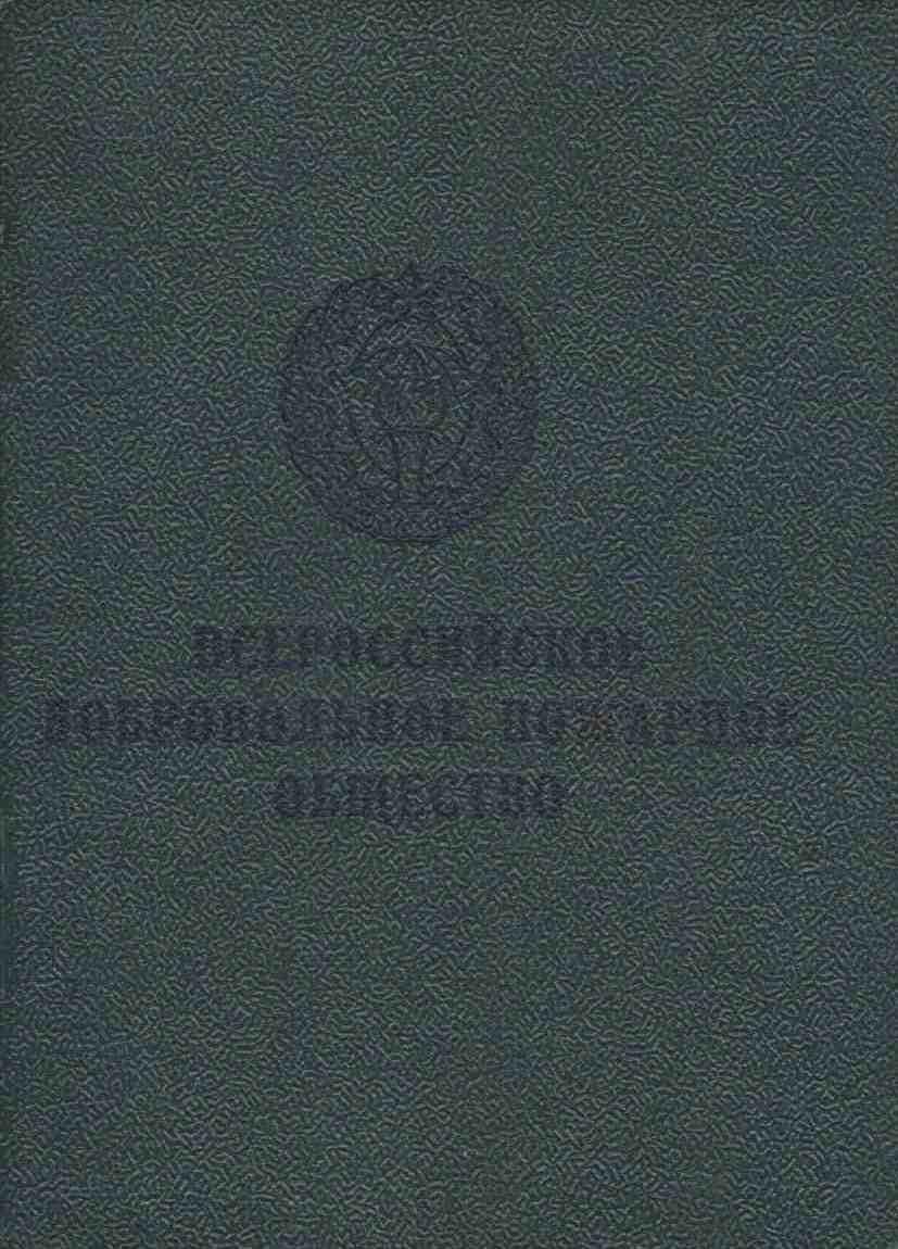 59. Членский билет Всероссийского добровольного пожарного общества, 1976