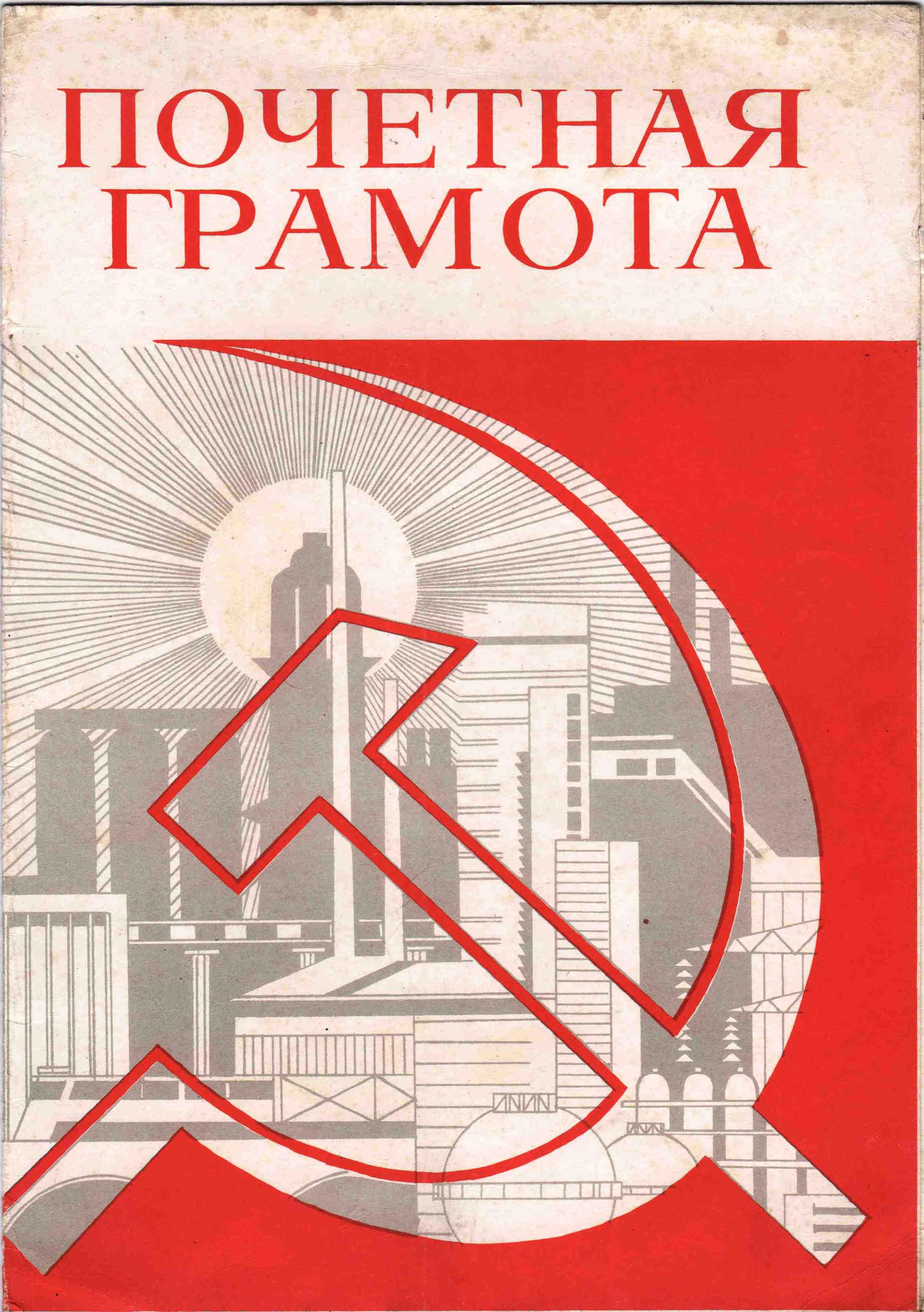 59. Почетная грамота, 1983 г.
