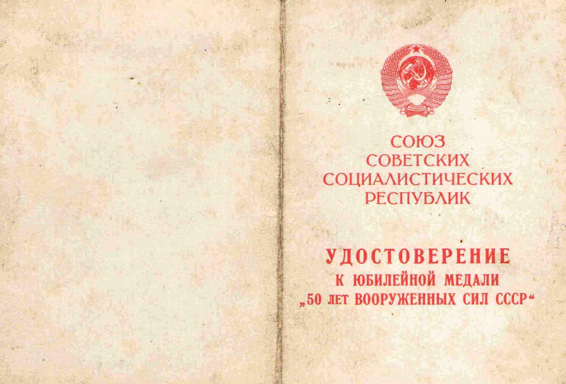 59. Удостоверение к медали 50 лет Вооруженных Сил, Барыкин ПП, 1969