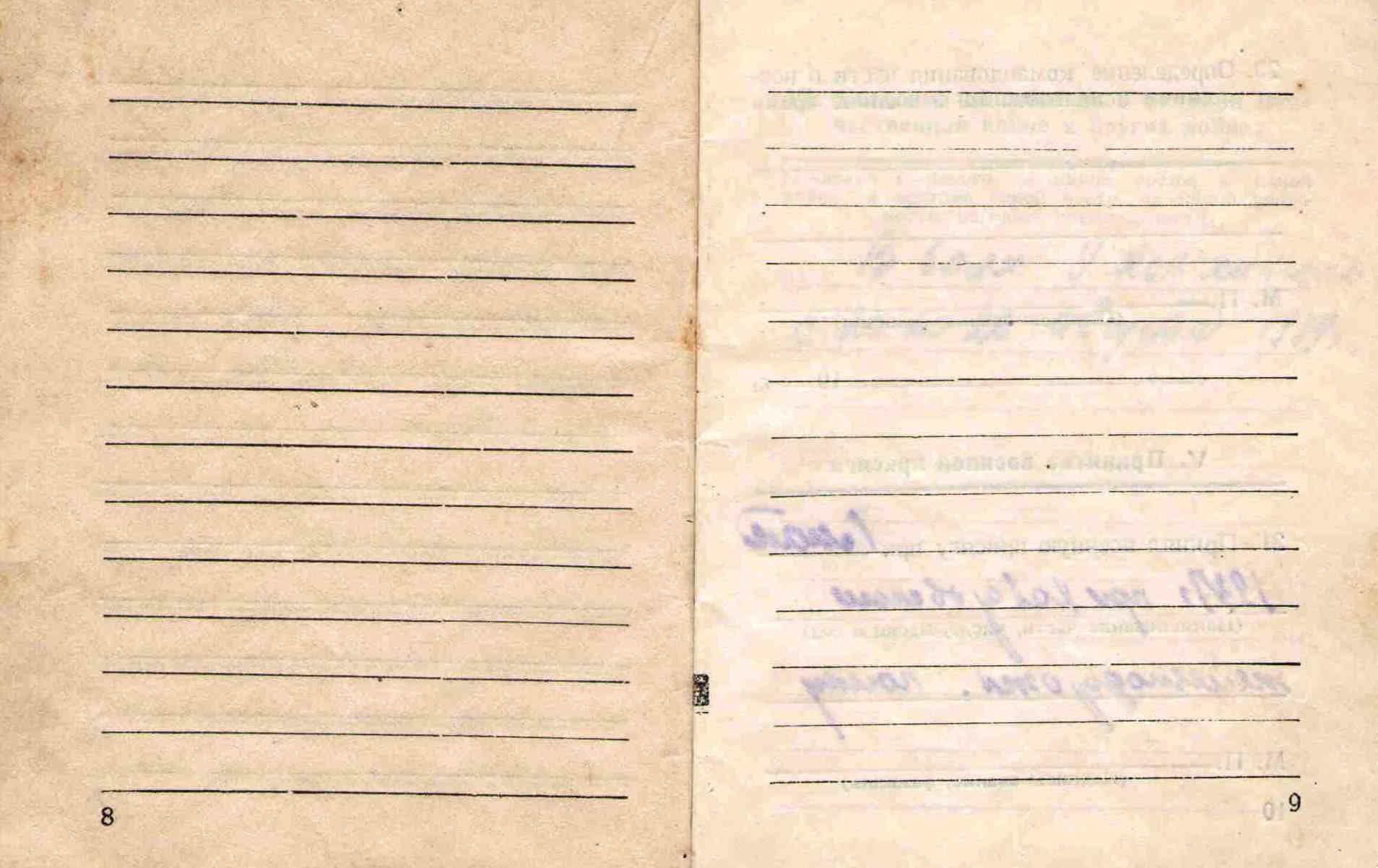 6. Военный билет Барыкина ПП,1948