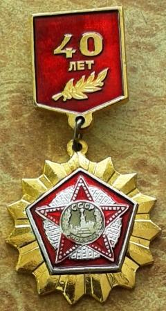 6. Знак 40 лет Победы, Лосев НА, 1985