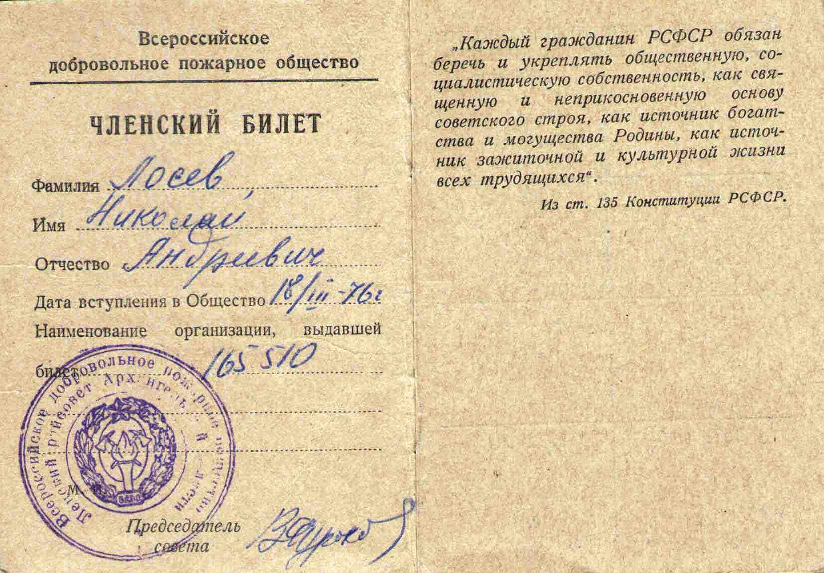 60. Членский билет Всероссийского добровольного пожарного общества, 1976
