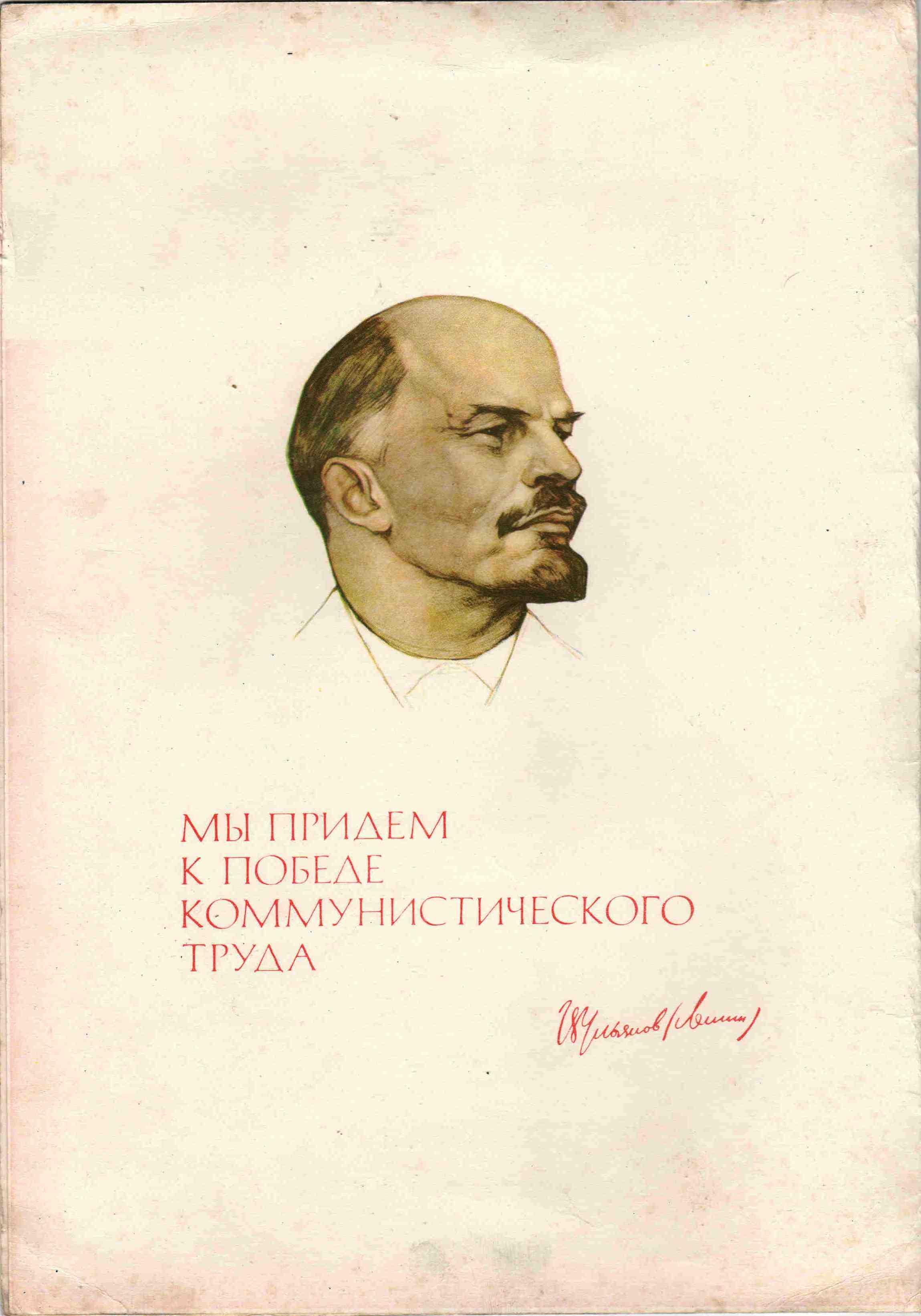 60. Почетная грамота, 1983 г.
