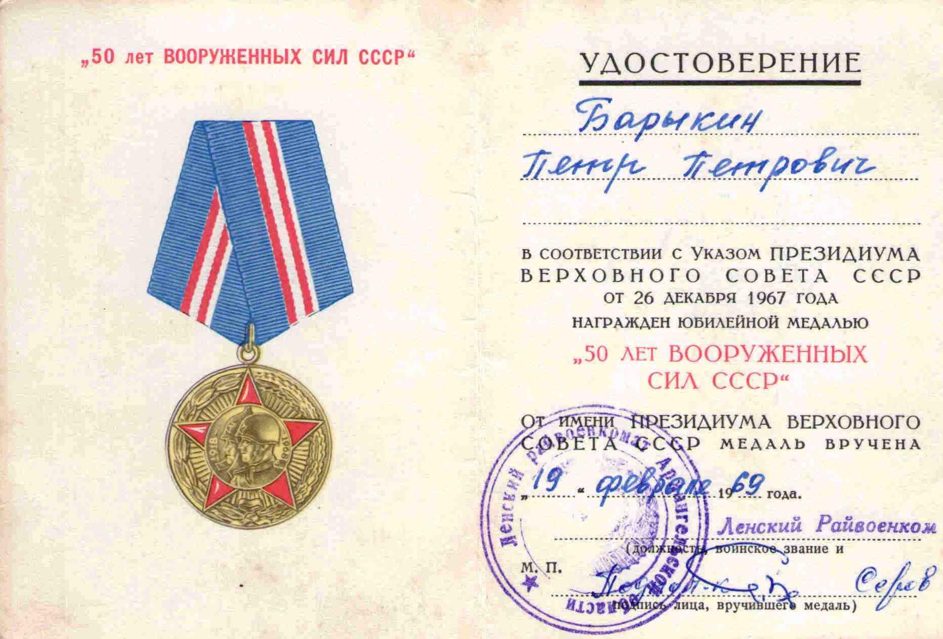 60. Удостоверение к медали 50 лет Вооруженных Сил, Барыкин ПП, 1969