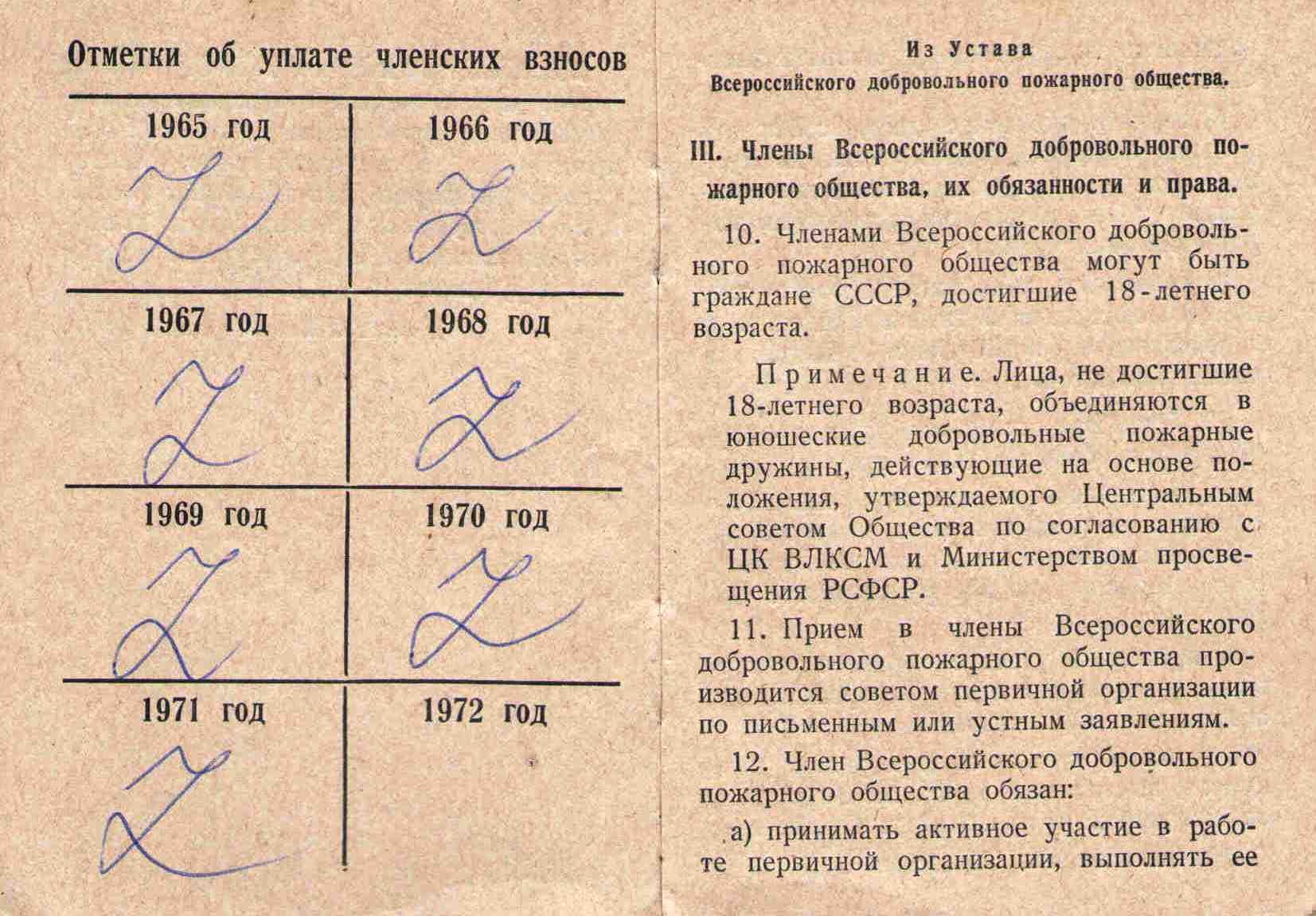 61. Членский билет Всероссийского добровольного пожарного общества, 1976