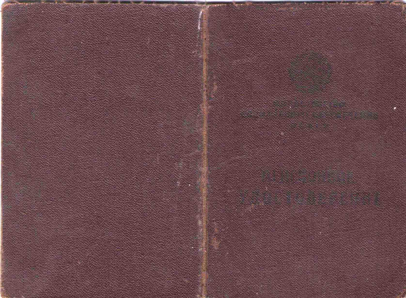 61. Пенсионное удостоверение, Барыкин ПП, 1973