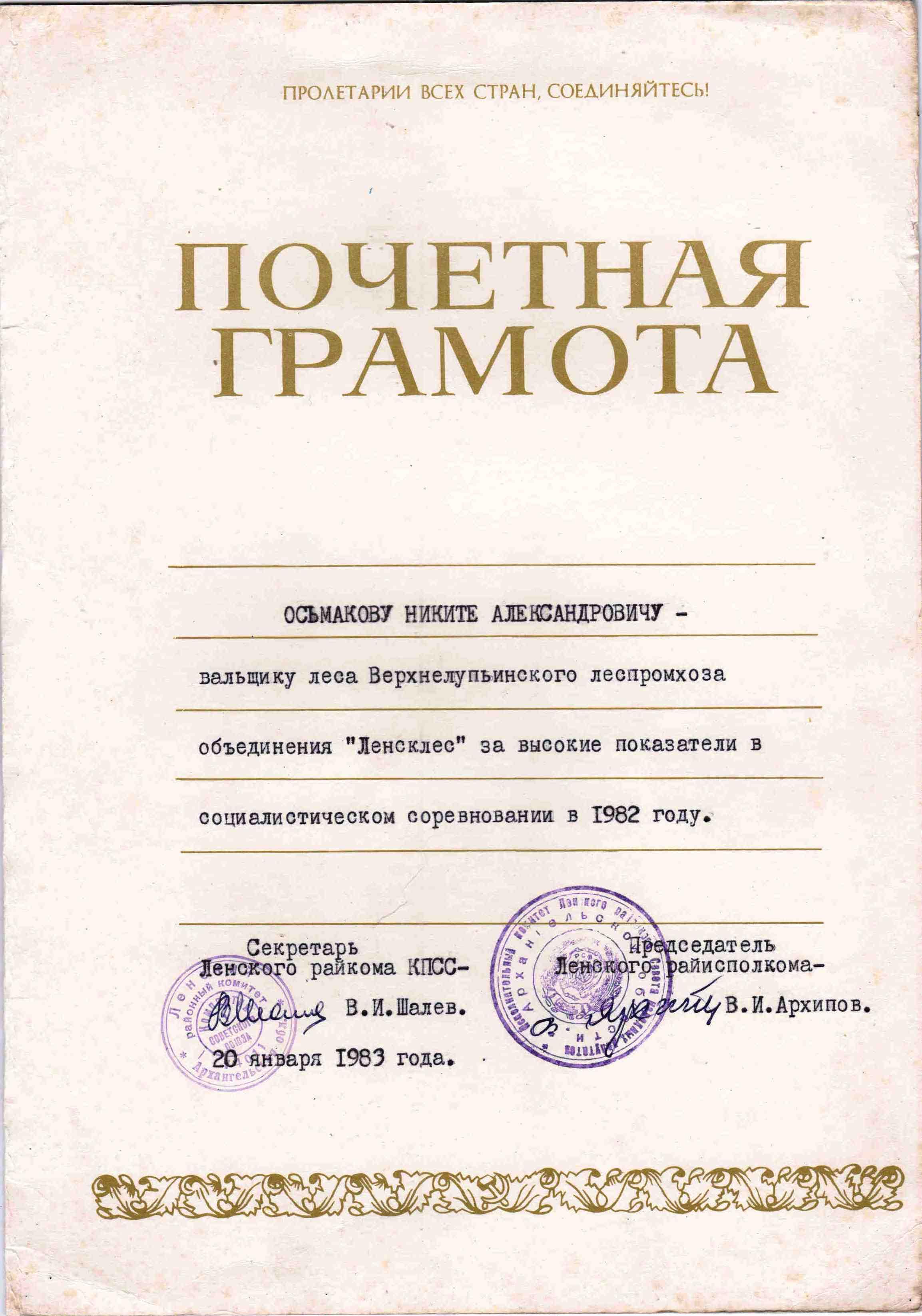 61. Почетная грамота, 1983 г.