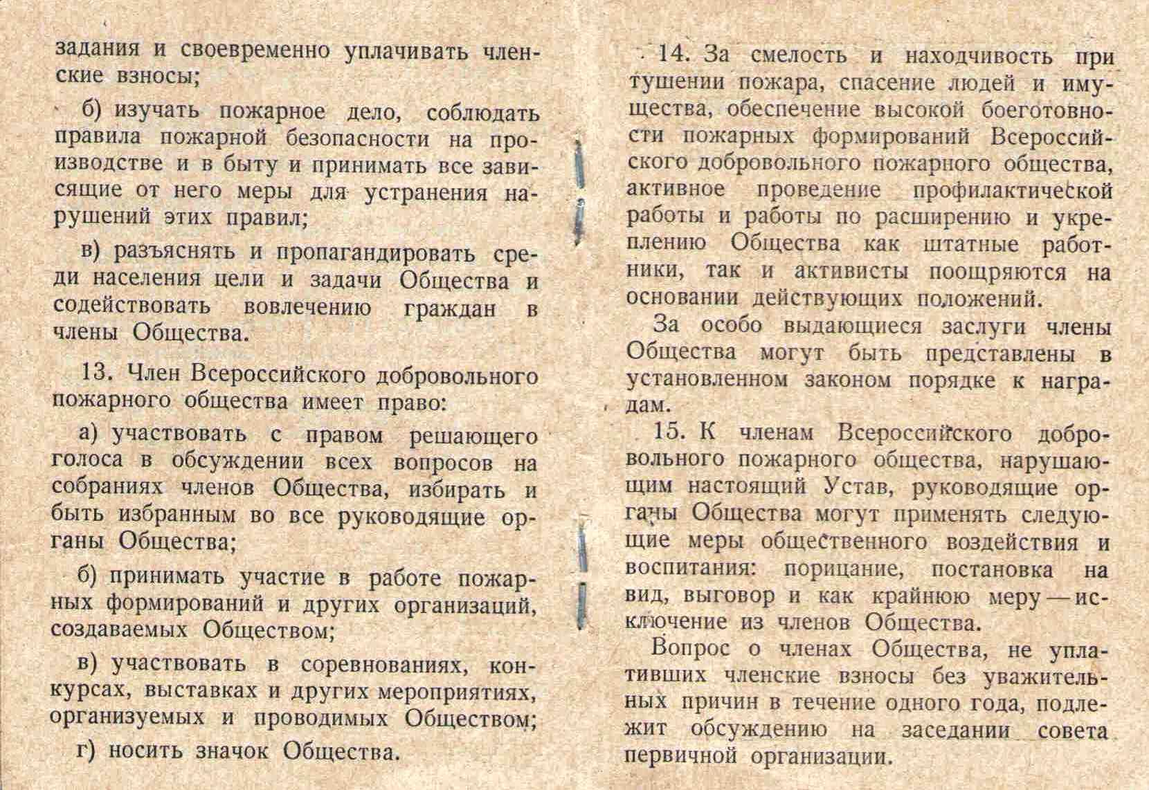 62. Членский билет Всероссийского добровольного пожарного общества, 1976