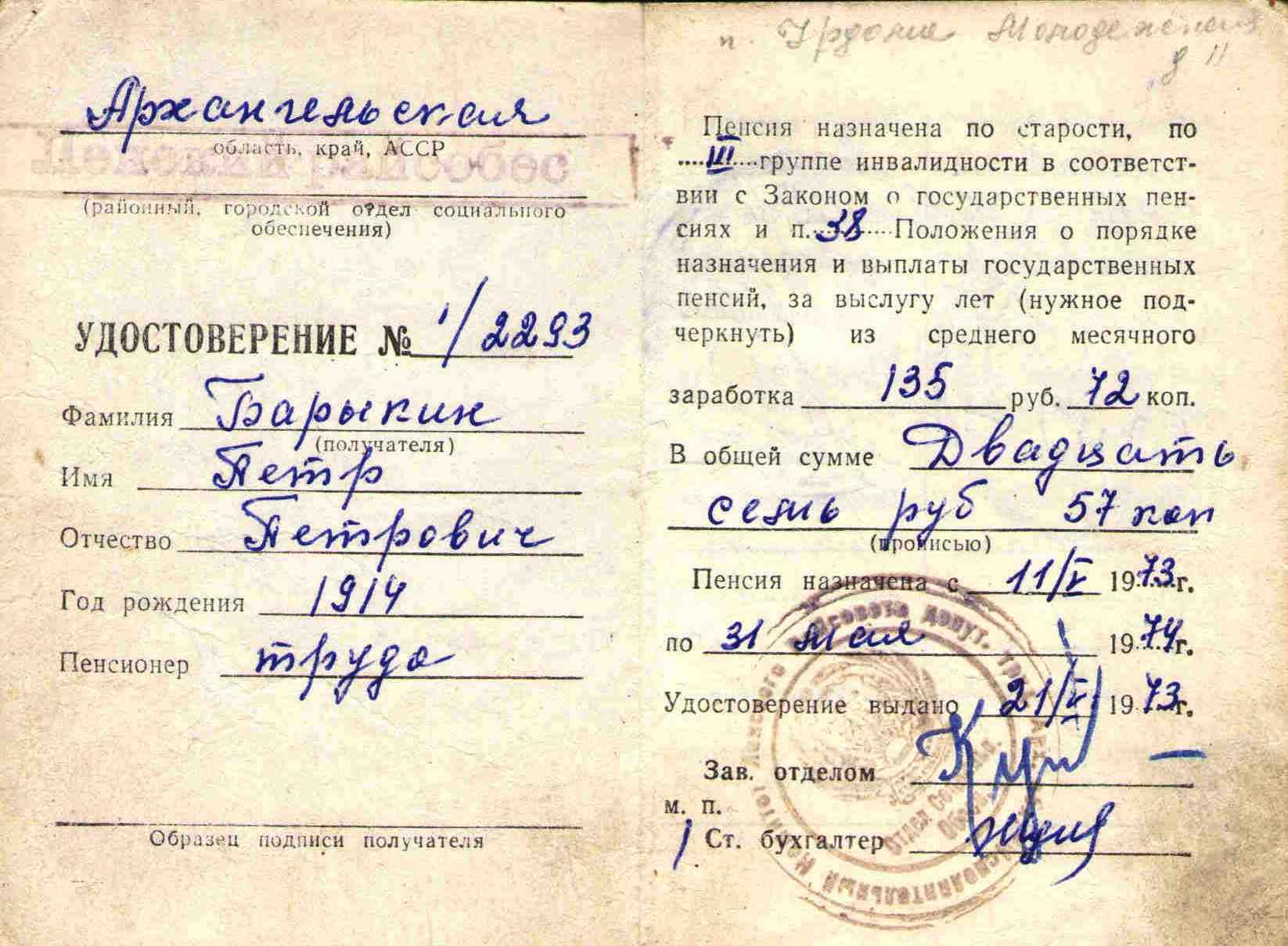 62. Пенсионное удостоверение, Барыкин ПП, 1973