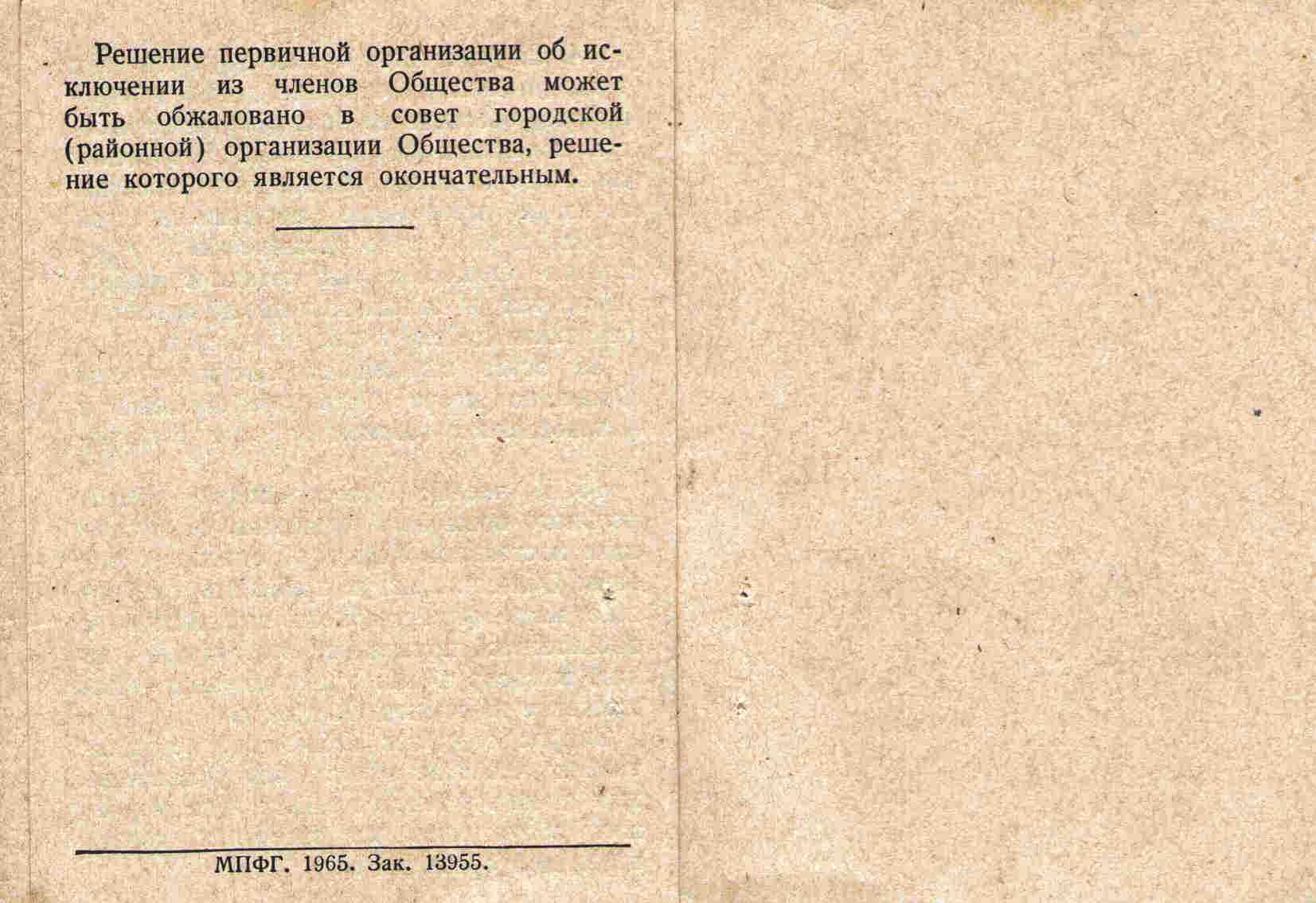 63. Членский билет Всероссийского добровольного пожарного общества, 1976
