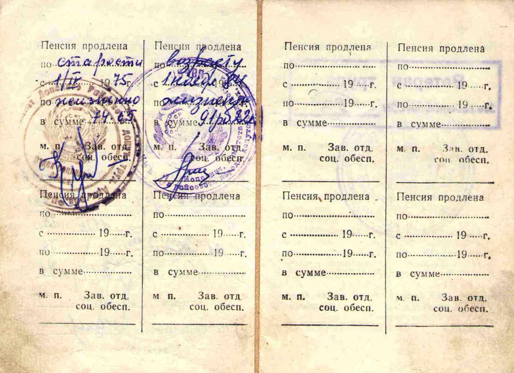 63. Пенсионное удостоверение, Барыкин ПП, 1973