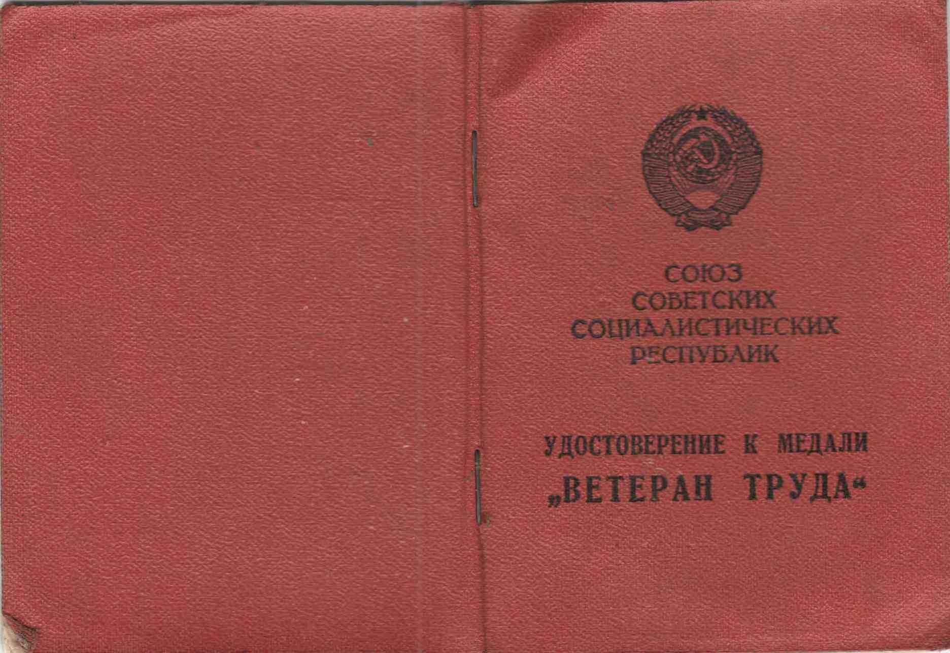 63. Удостоверение к медали Ветеран труда, 1984