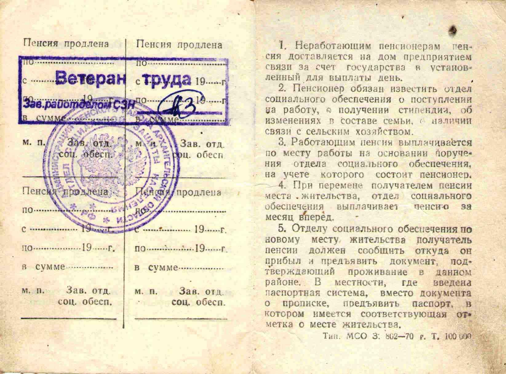 64. Пенсионное удостоверение, Барыкин ПП, 1973