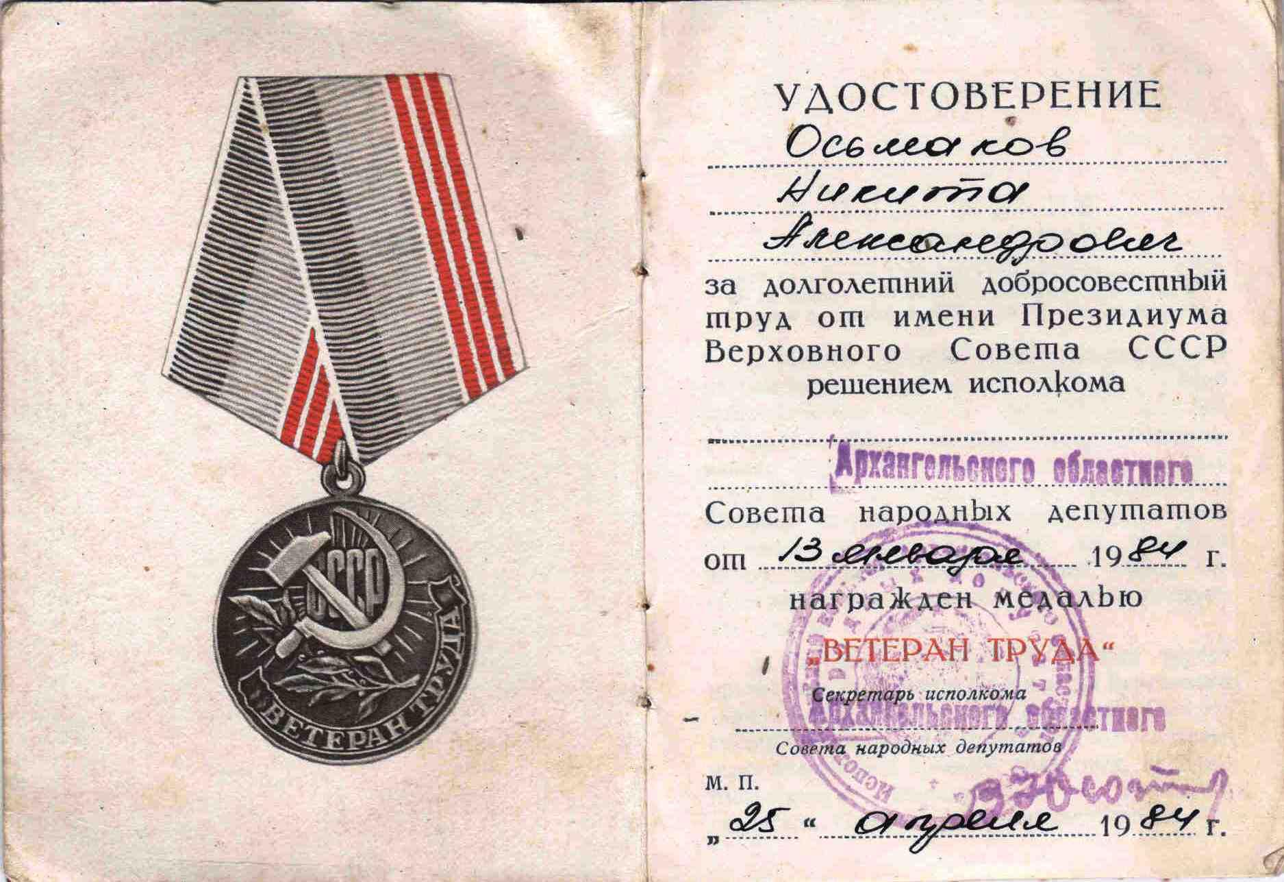 64. Удостоверение к медали Ветеран труда, 1984