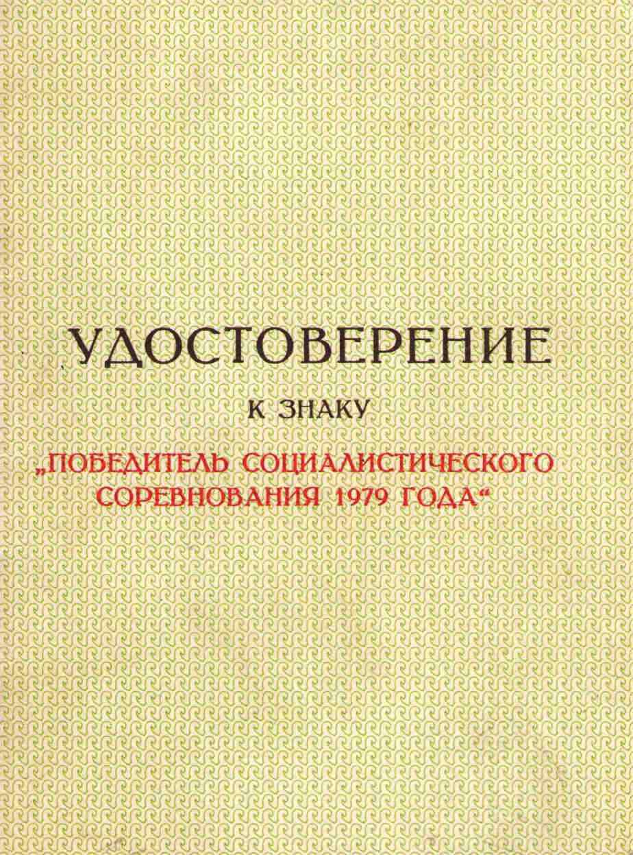 64. Удостоверение к знаку Победитель социалистического соревнования 1979 г.