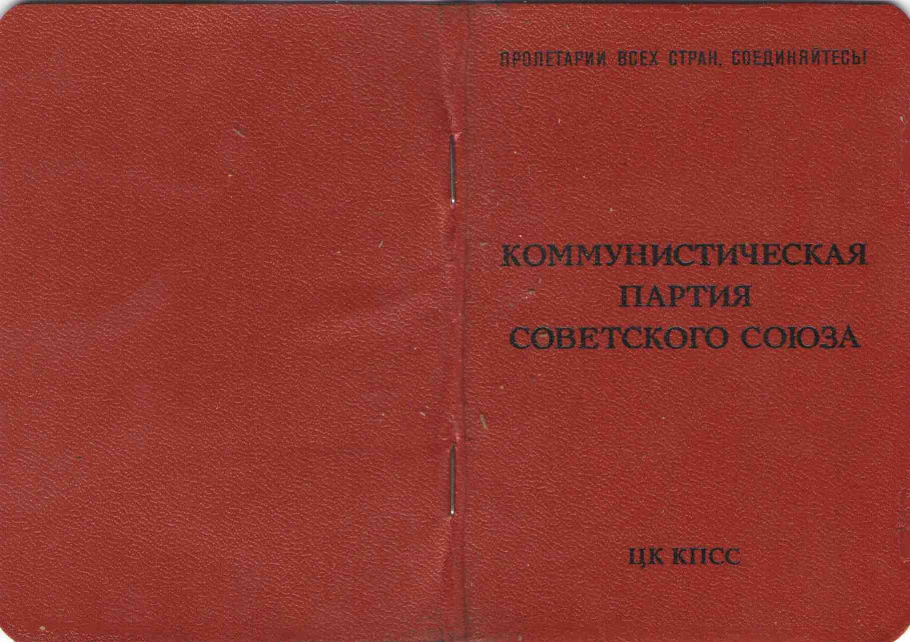 65. Партийный билет Барыкина ПП, 1974.