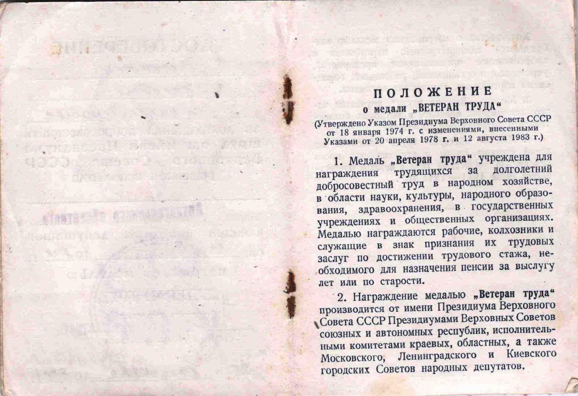 65. Удостоверение к медали Ветеран труда, 1984