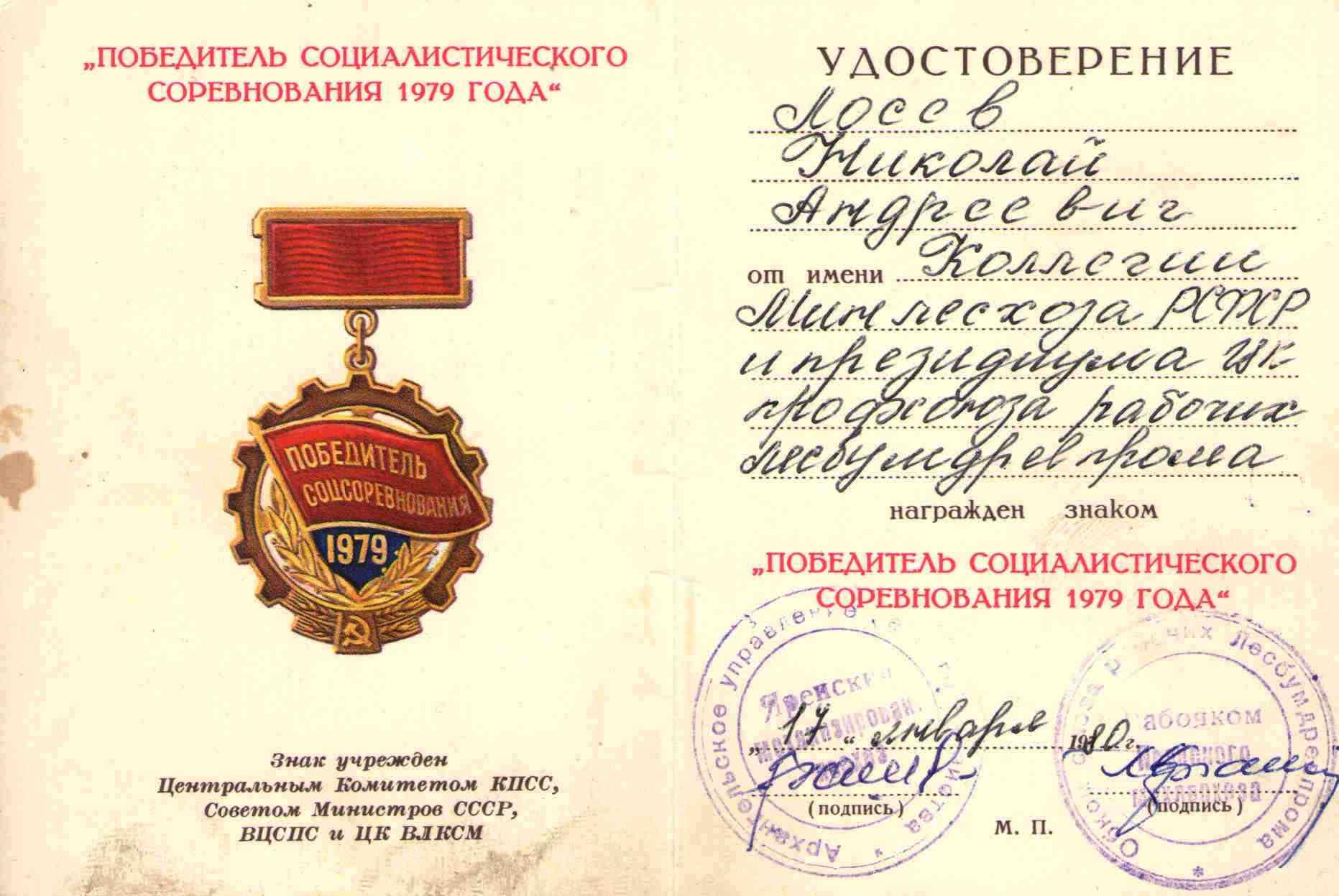 65. Удостоверение к знаку Победитель социалистического соревнования 1979 г.
