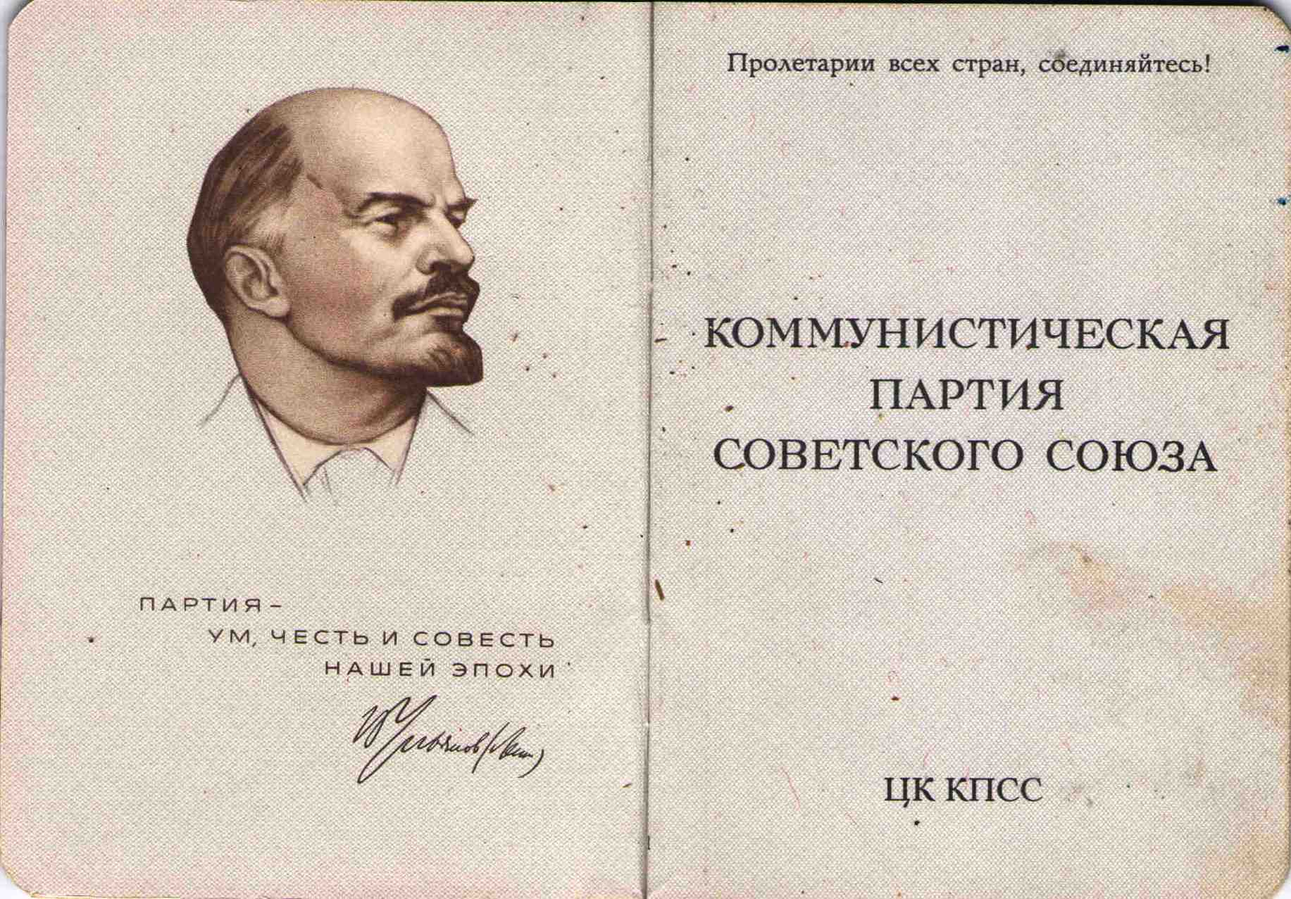66. Партийный билет Барыкина ПП, 1974