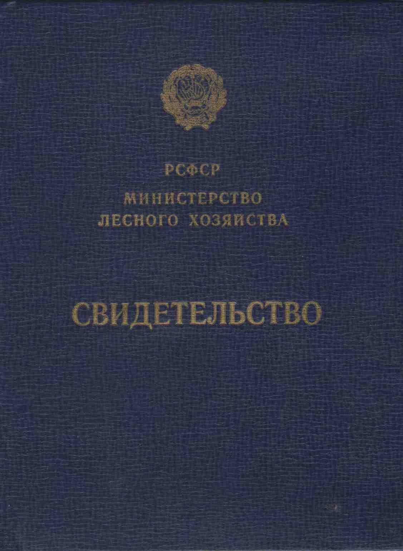 66. Свидетельство об обучении в Яренском мехлесхозе, 1980