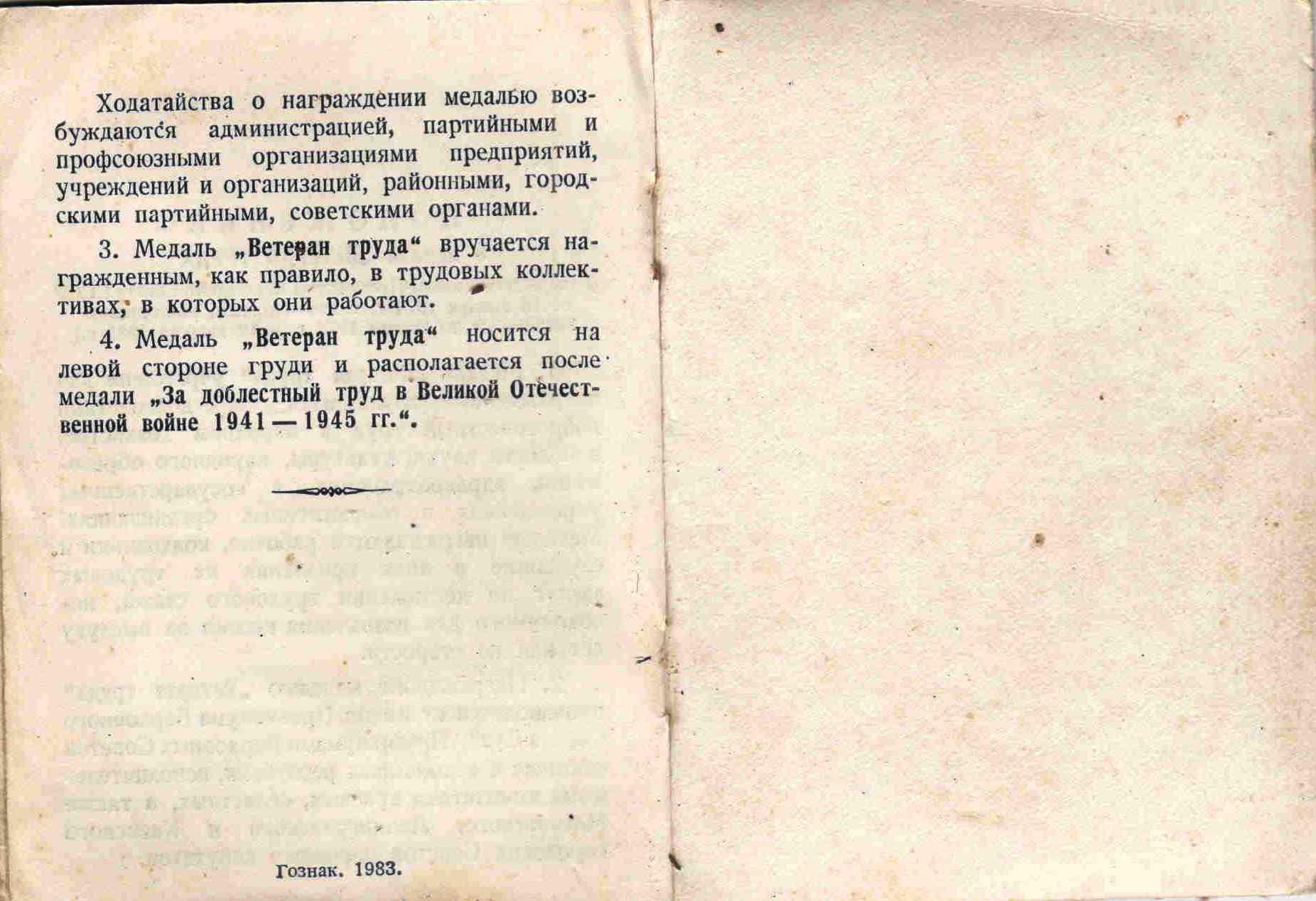 66. Удостоверение к медали Ветеран труда, 1984