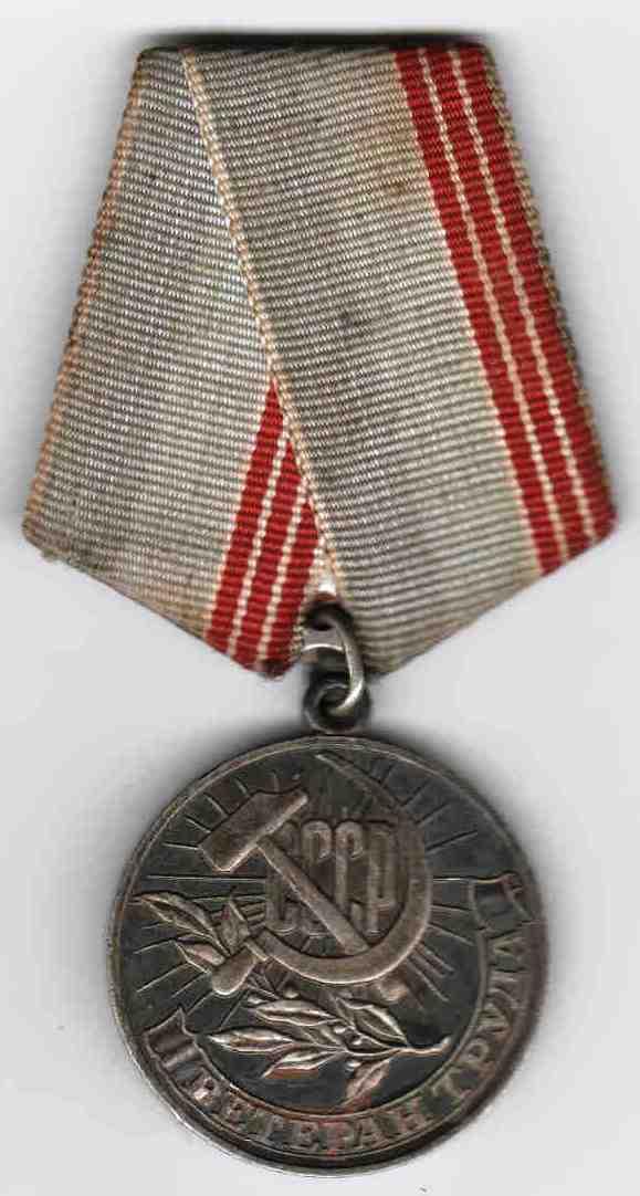 67. Медаль Ветеран труда, 1984